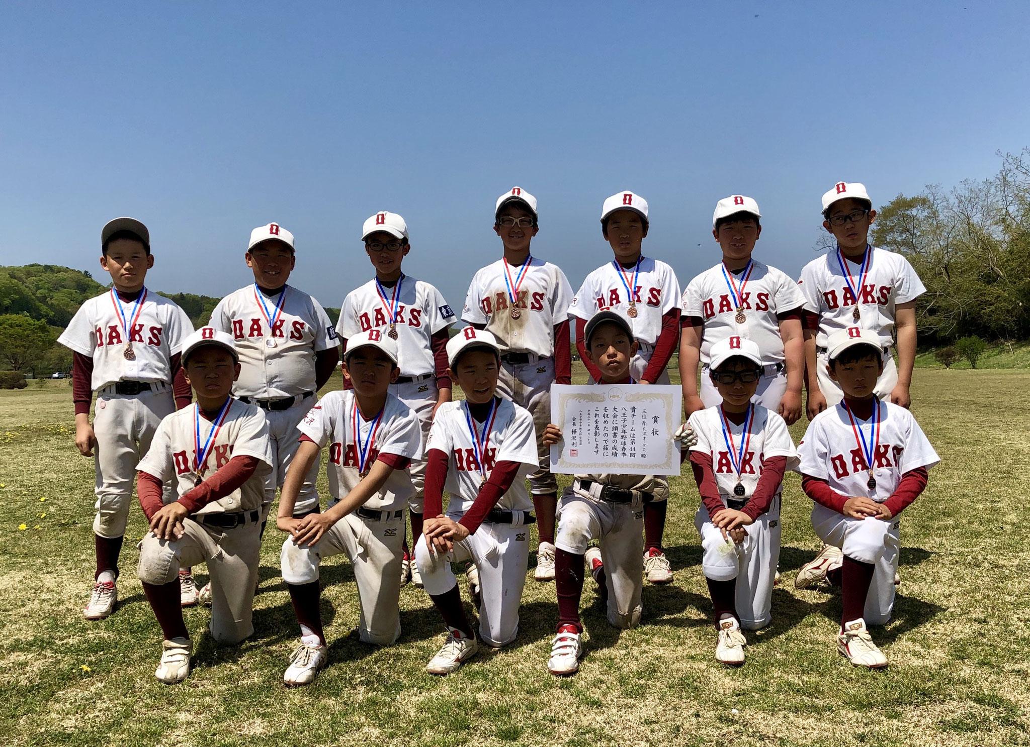 第44回 八王子市少年軟式野球春季大会  第三位 南大沢オークス 2019年4月20日