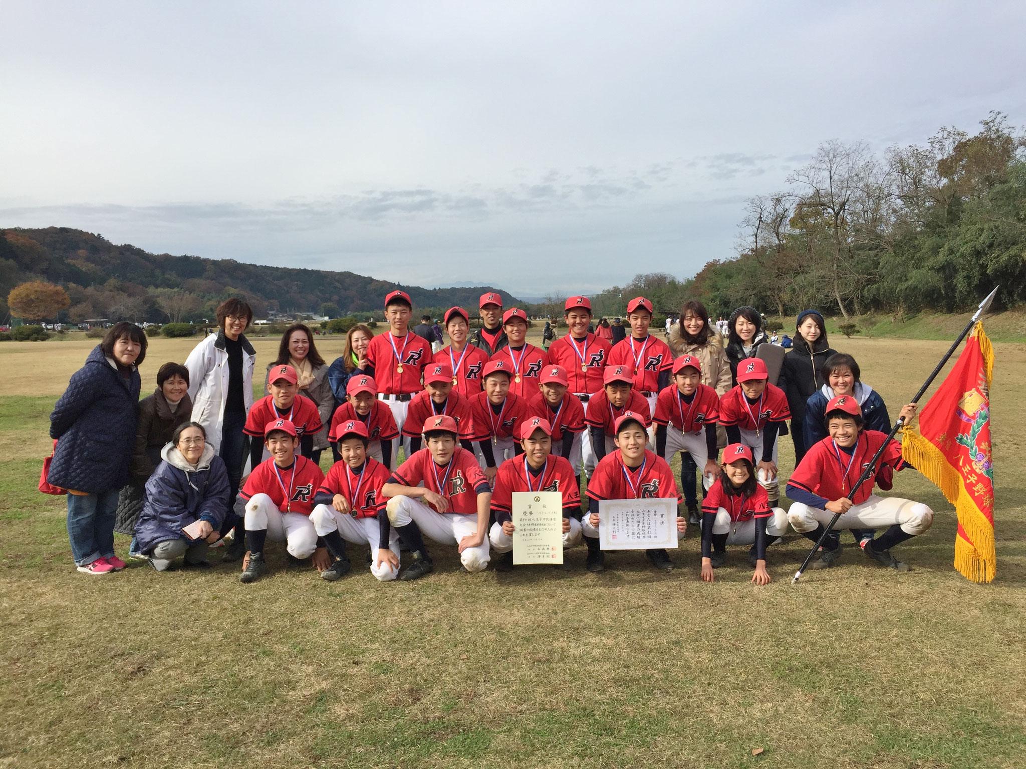 秋季大会(中学)優勝 八王子レッズA  H28.11.27(日) 滝ガ原グラウンド