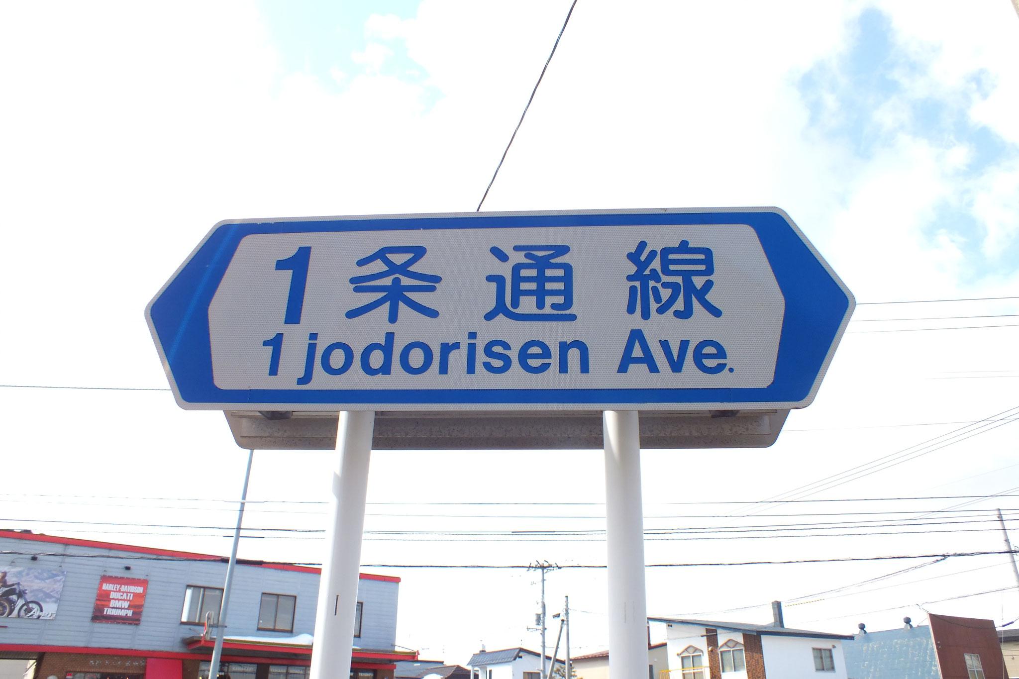 旭川駅方面から1条通りを東川町方面へ