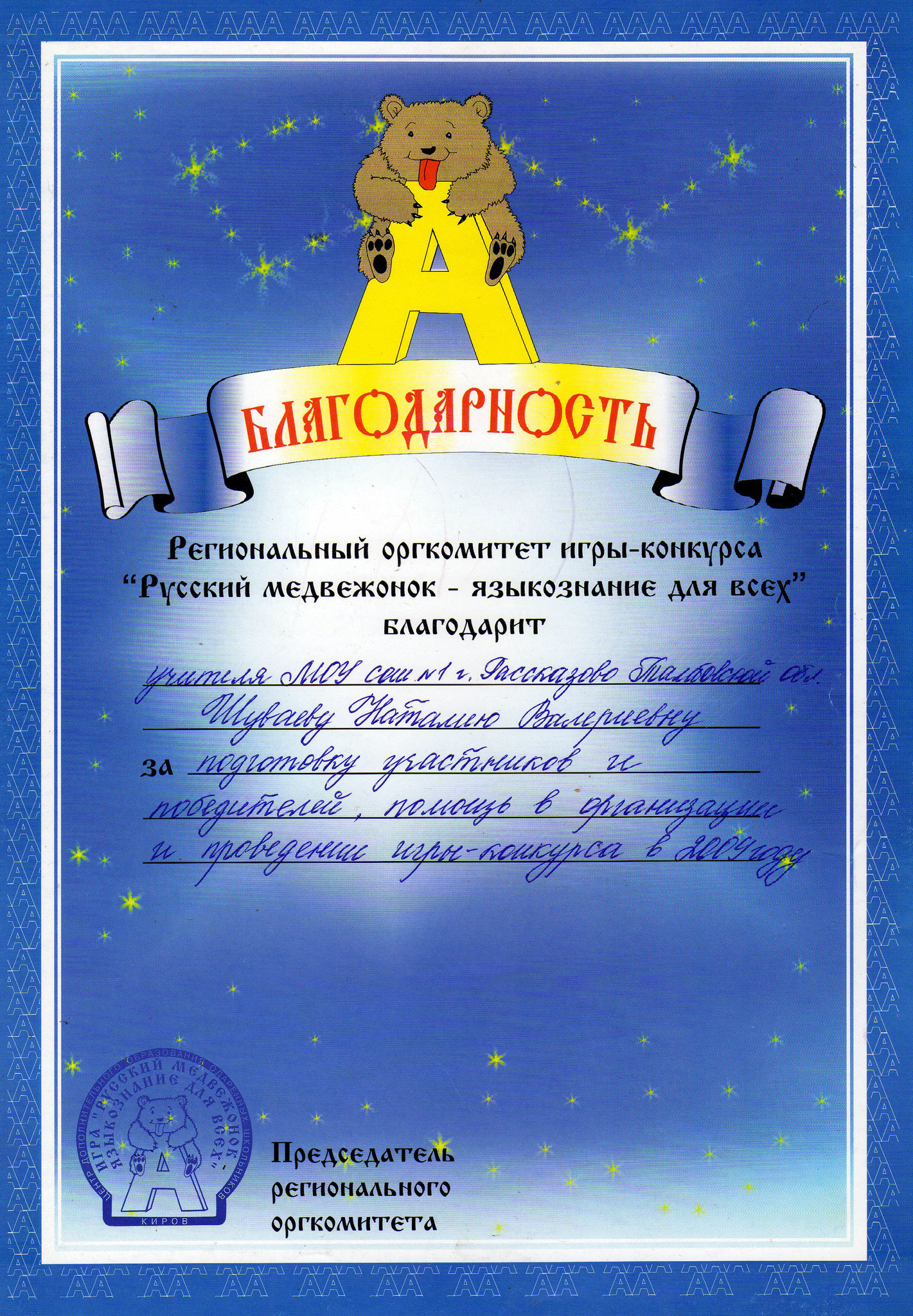 русский медвежонок поздравление победителей наряды