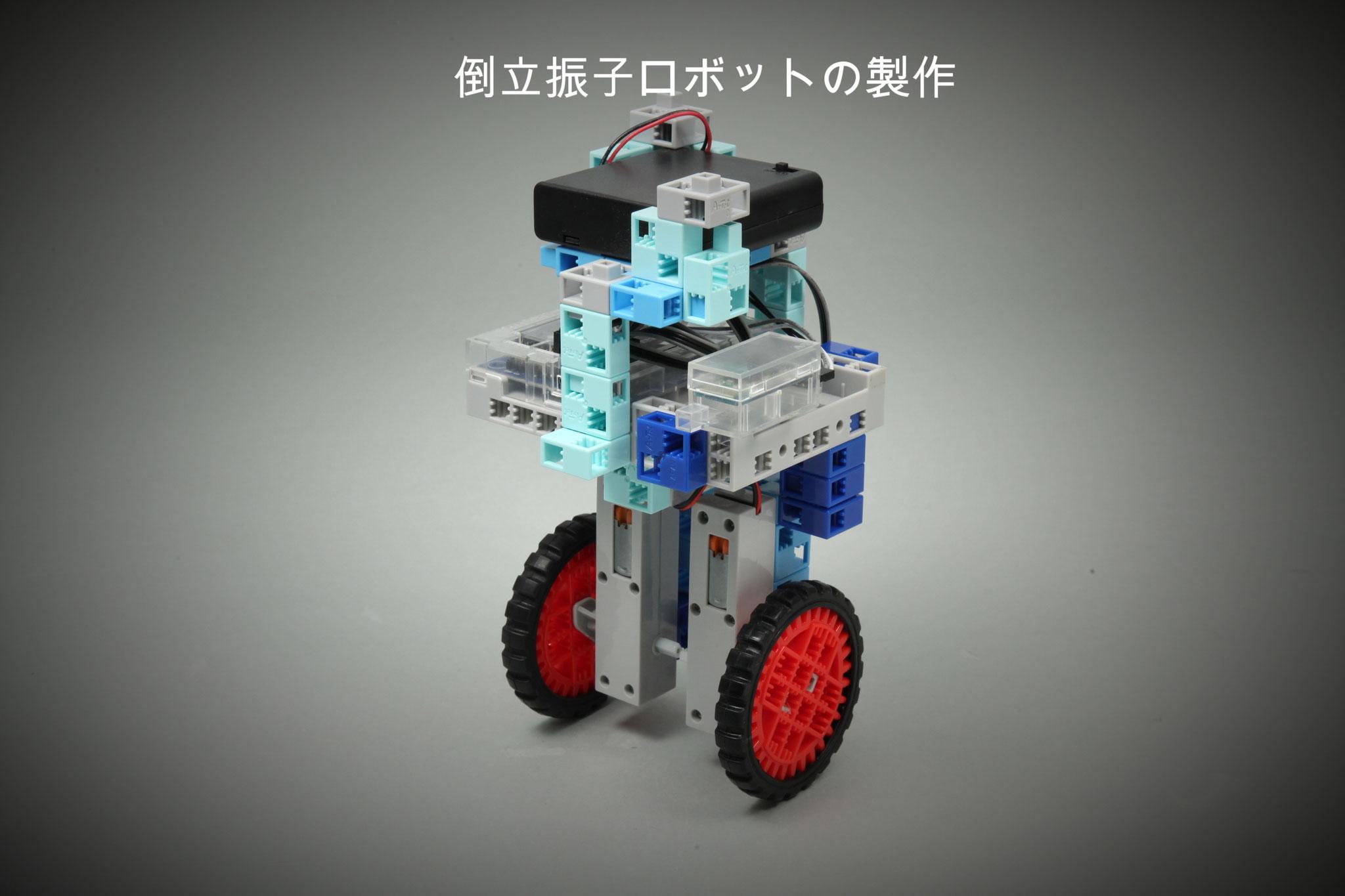 倒立振子ロボットの製作