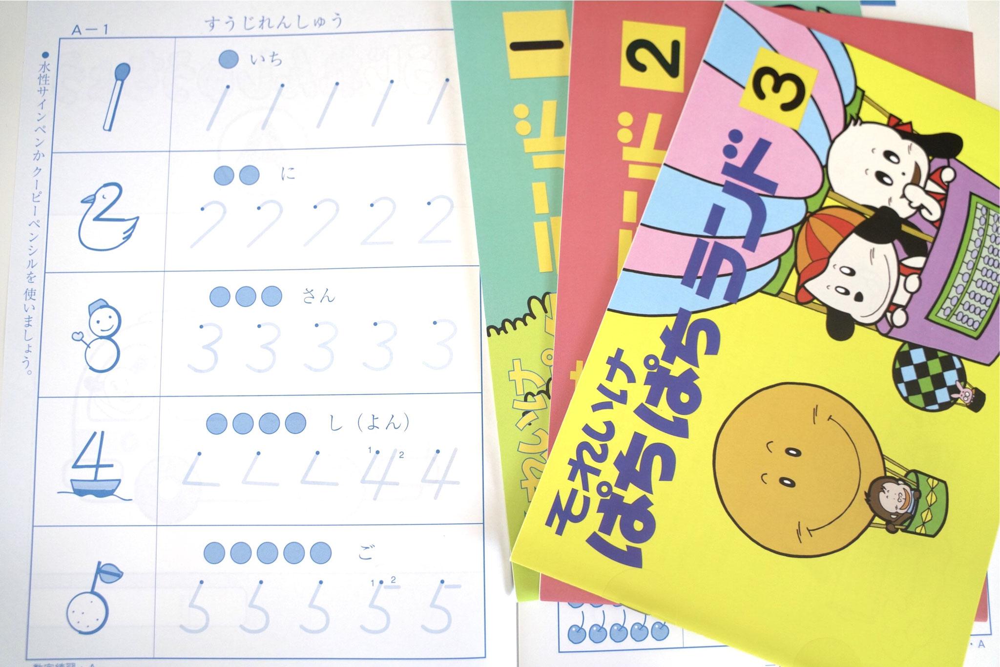 幼児ちゃんテキスト。数字の書き方から練習します。