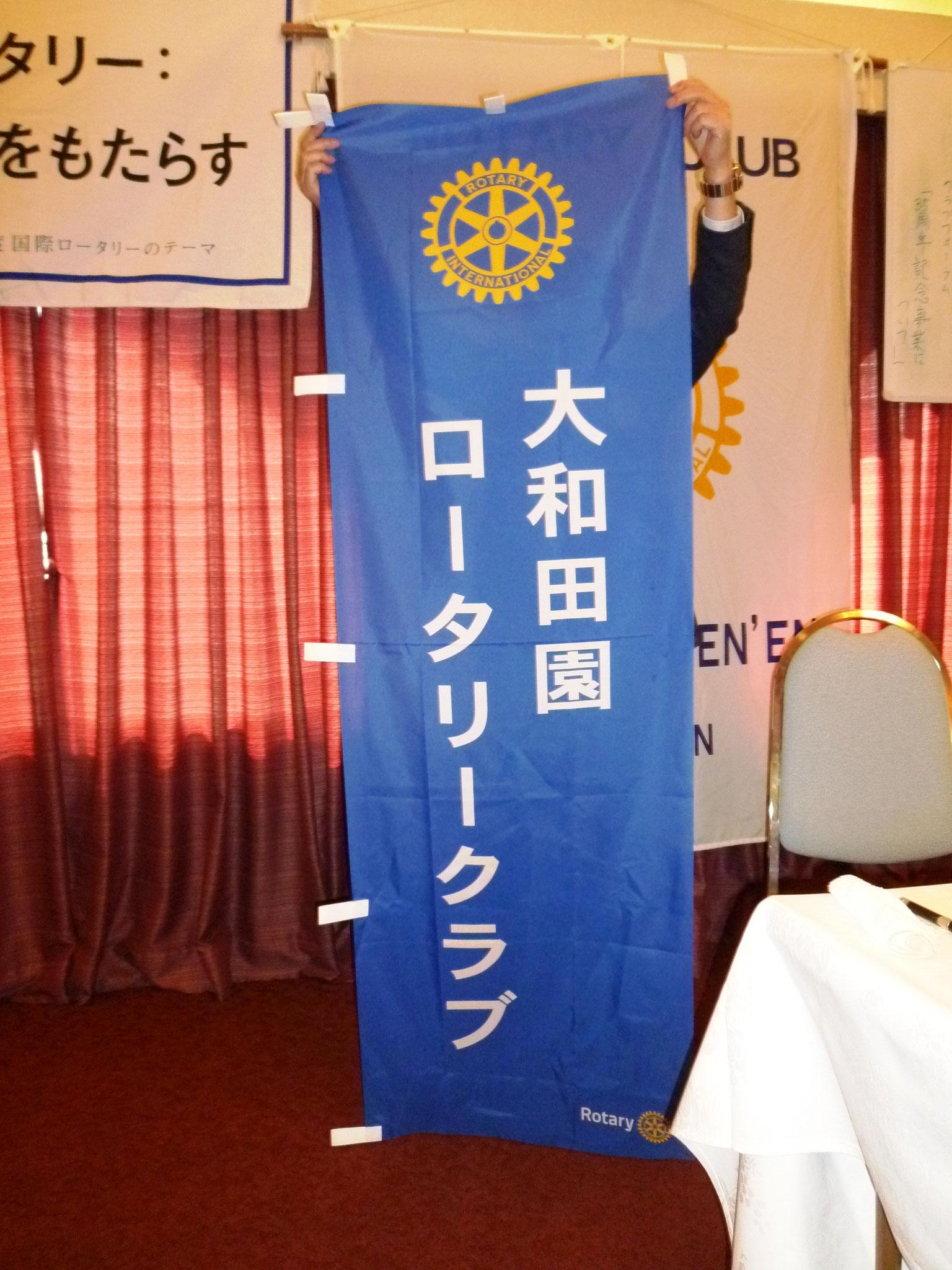 クラブ専用のぼり旗を作成しました。