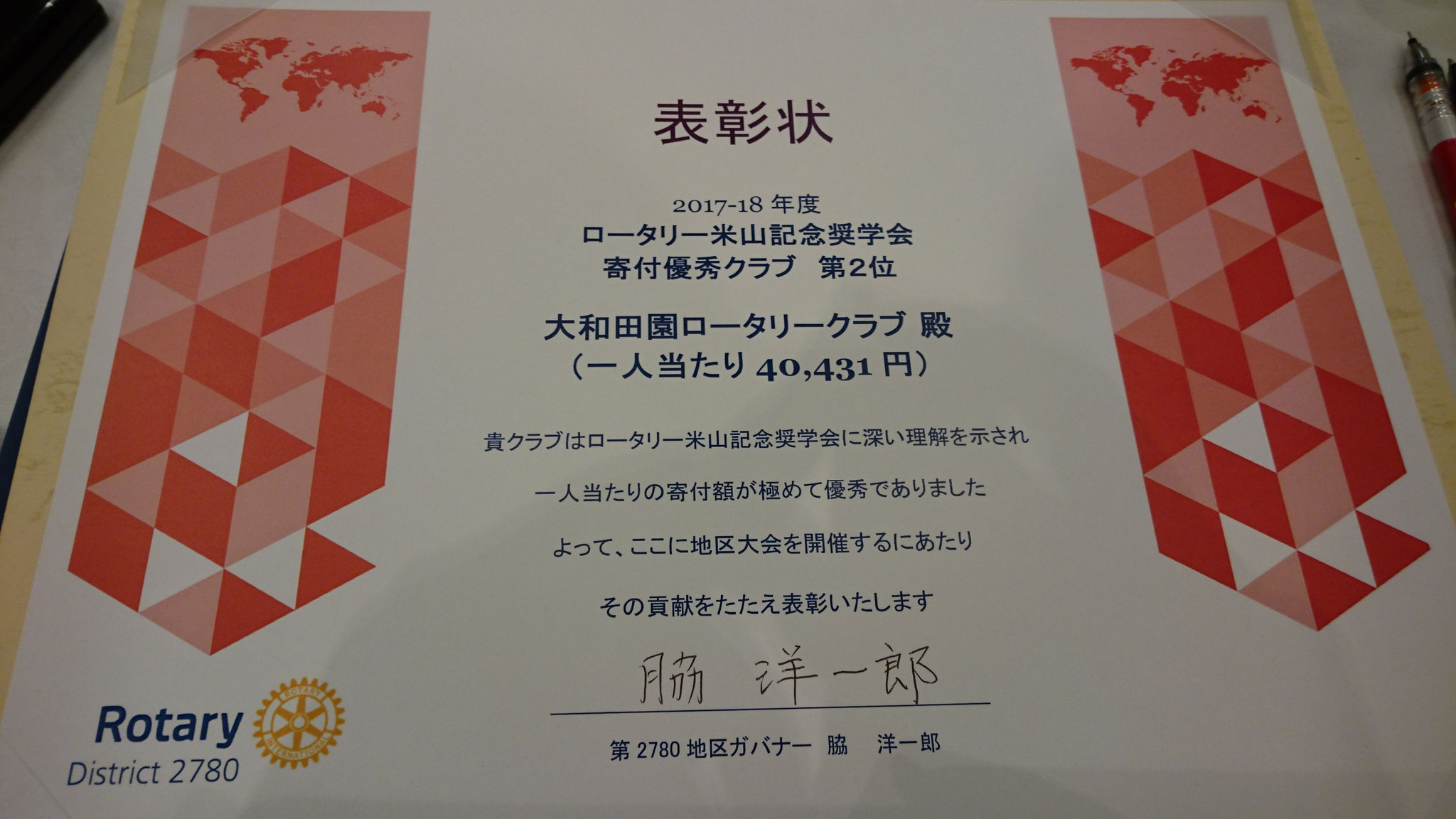 ロータリー米山記念奨学会 表彰