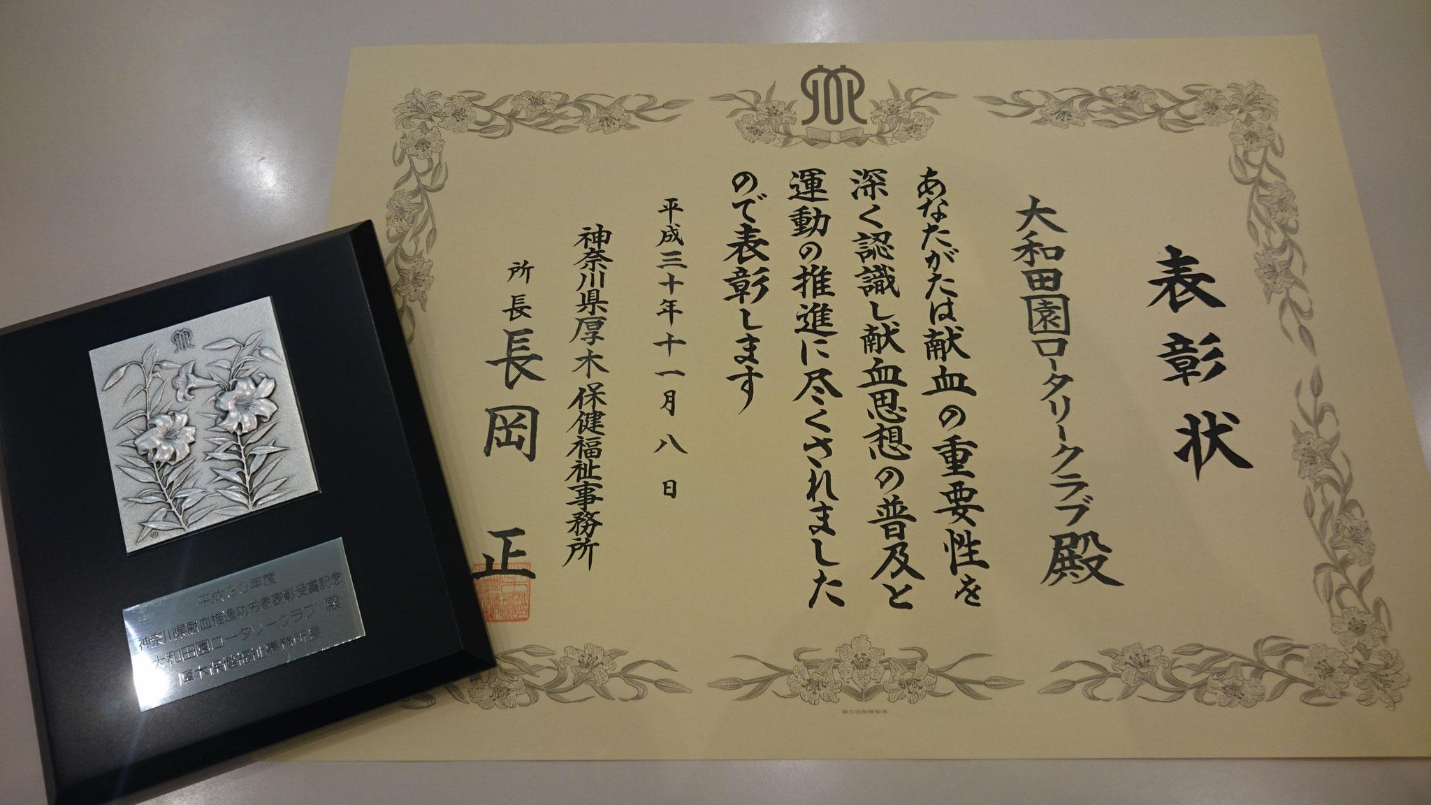 神奈川県厚木保健福祉事務所より、献血普及運動に対して表彰されました。