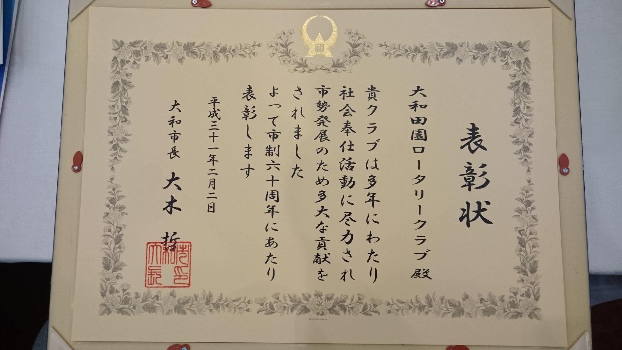 大和市より、永年の社会奉仕活動に対して表彰されました。