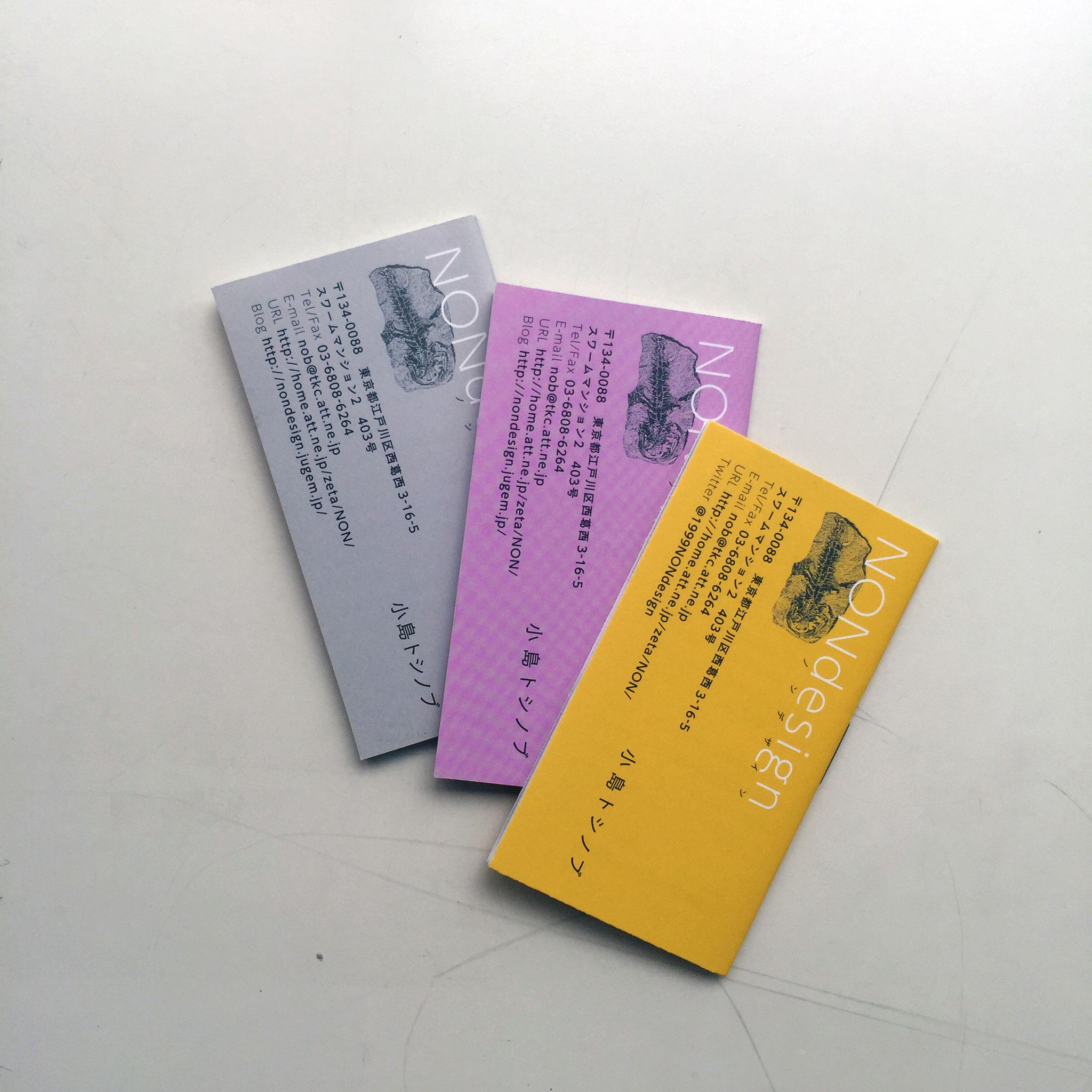 名刺の形をした作品集「名刺Book」住所は前の住所ですが現在まで3種類できました。中綴じの16ページです