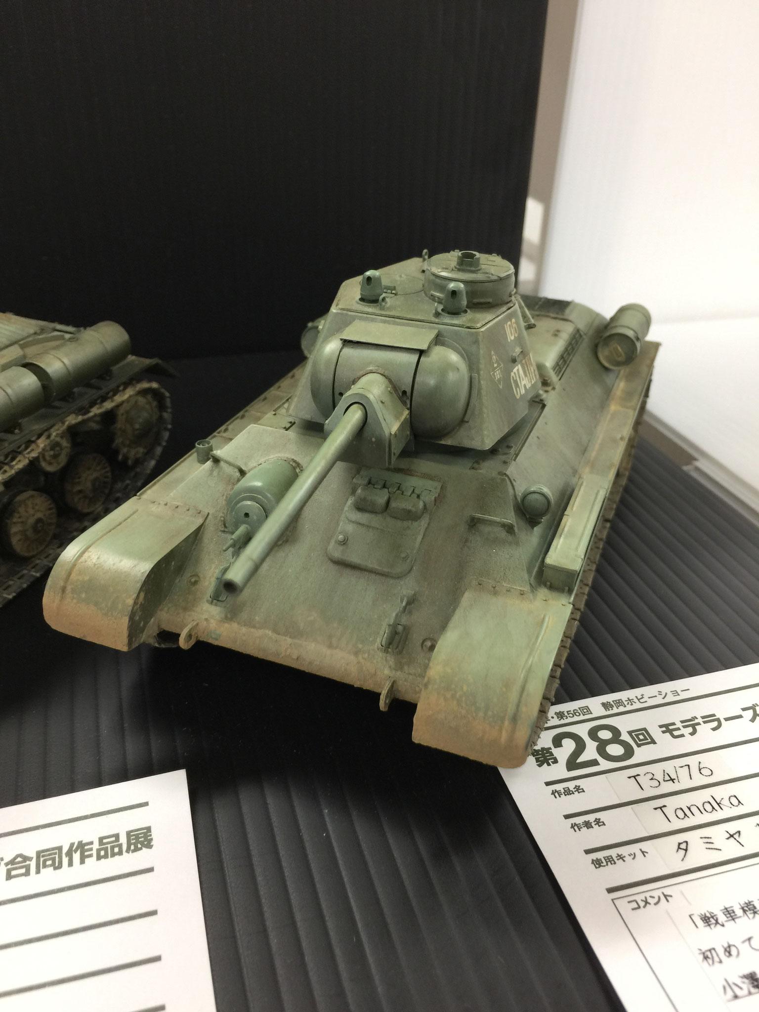 「T34/76」 Tanaka さん