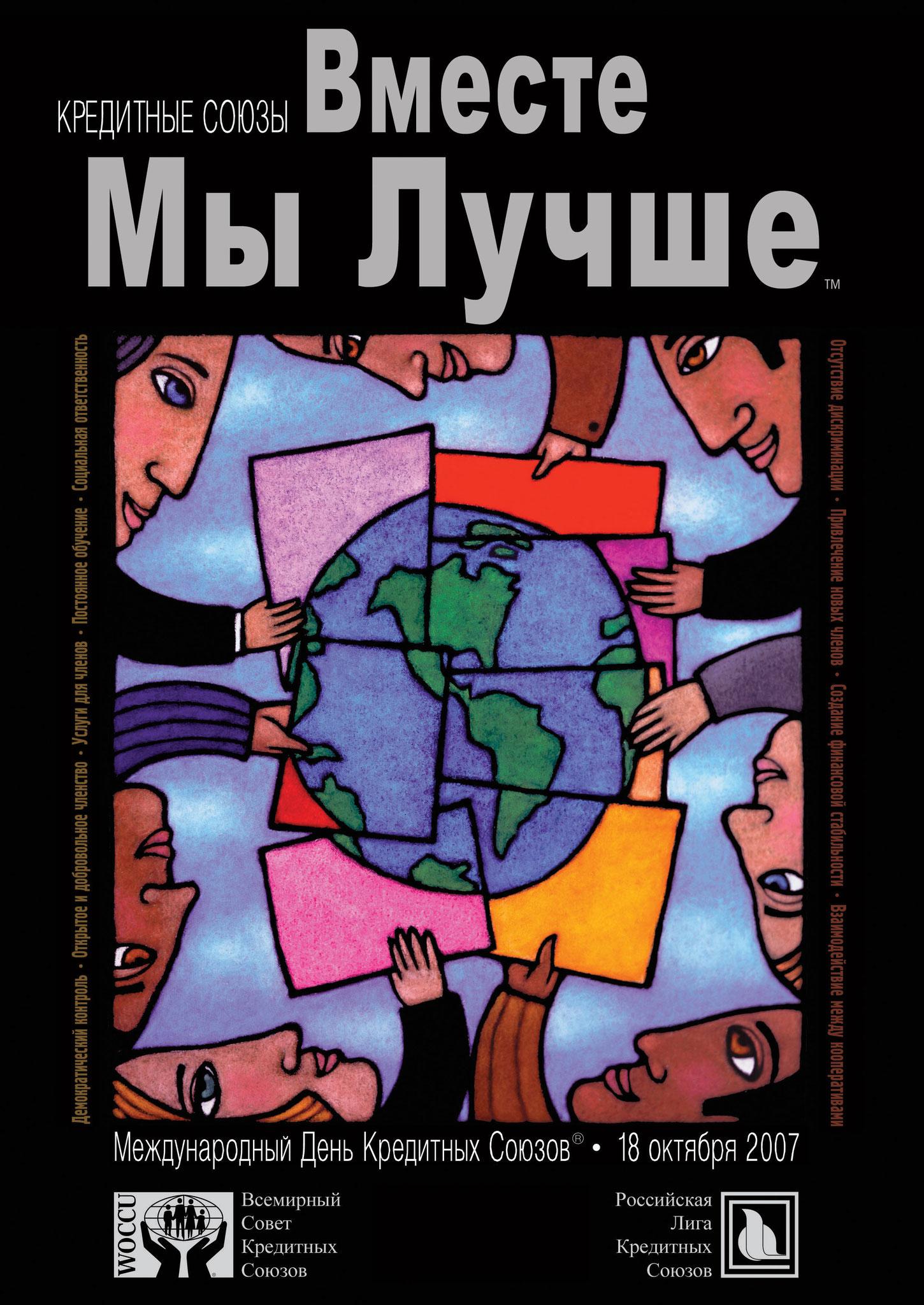 Плакат к Международному дню кредитных союзов 2007 год
