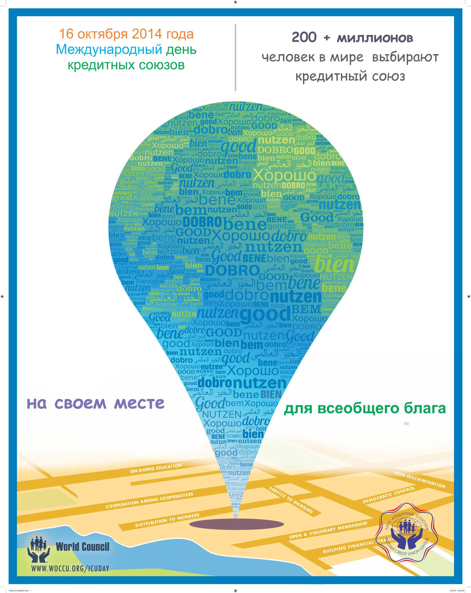 Плакат к Международному дню кредитных союзов 2014 год