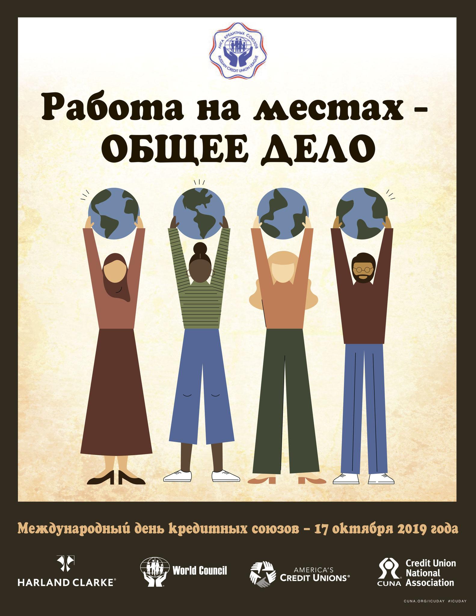 Плакат к Международному дню кредитных союзов 2019 год