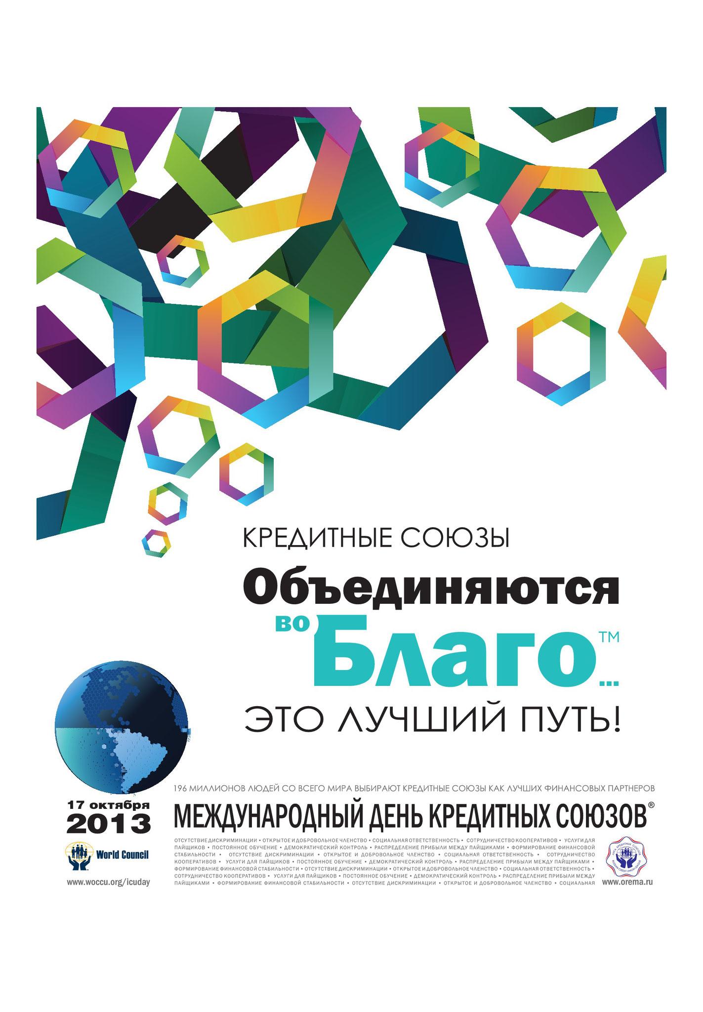 Плакат к Международному дню кредитных союзов 2013 год