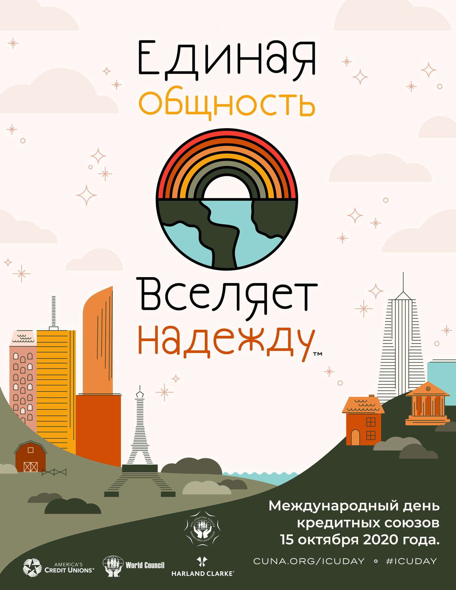 Плакат к Международному дню кредитных союзов 2020 год