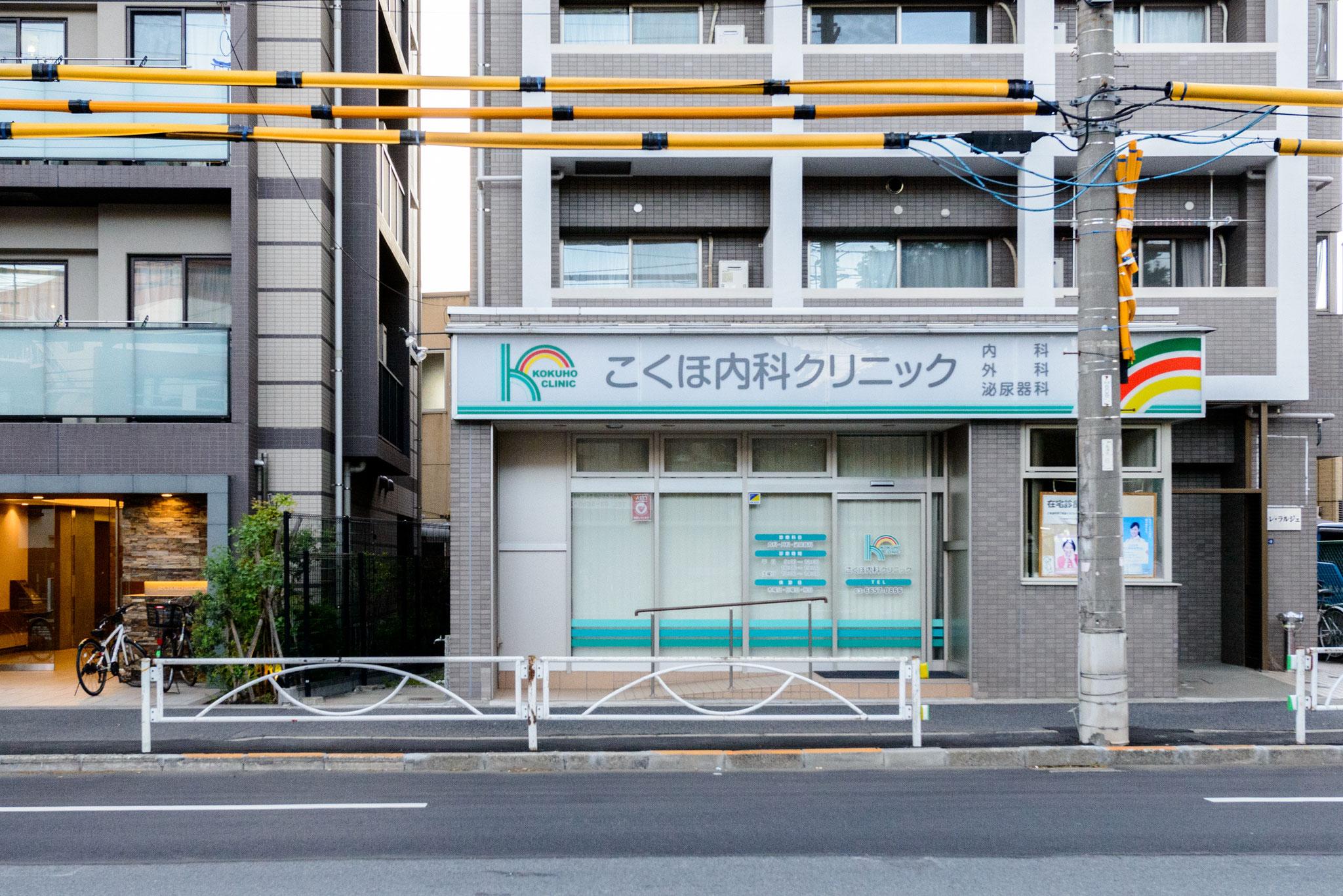 こくほ内科クリニック(130m)