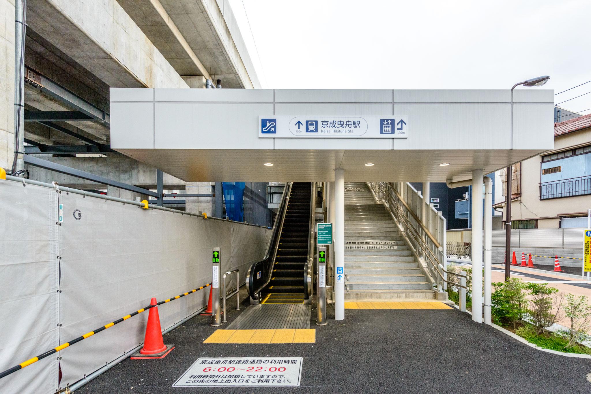 京成曳舟駅(400m)