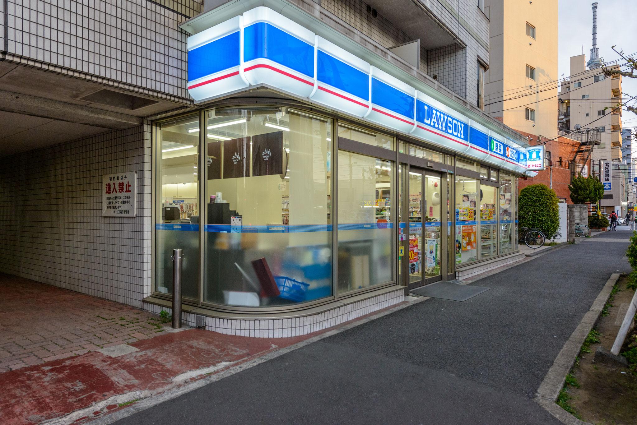 ローソン八広一丁目店(220m)