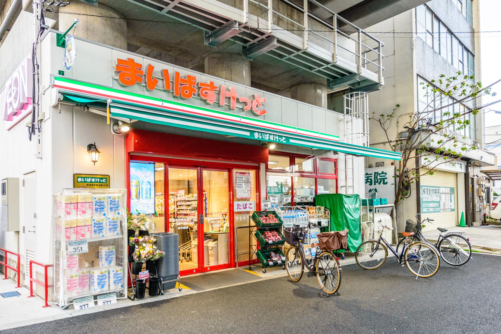 まいばすけっと京成曳舟明治通り口店(400m)