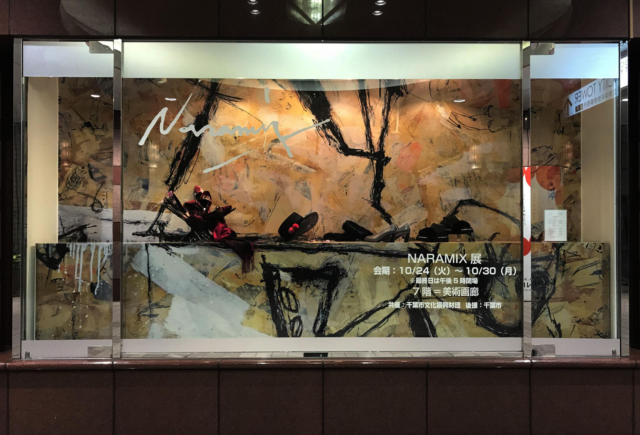そごう千葉店内でのアートイベントに合わせ、ショーウインドウでアートと季節のファッションがコラボしました。