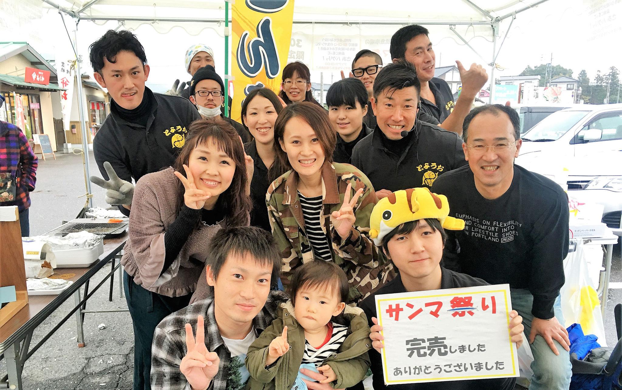 さんま祭り、最後のお客様となりました渡会様ご家族と記念撮影!!