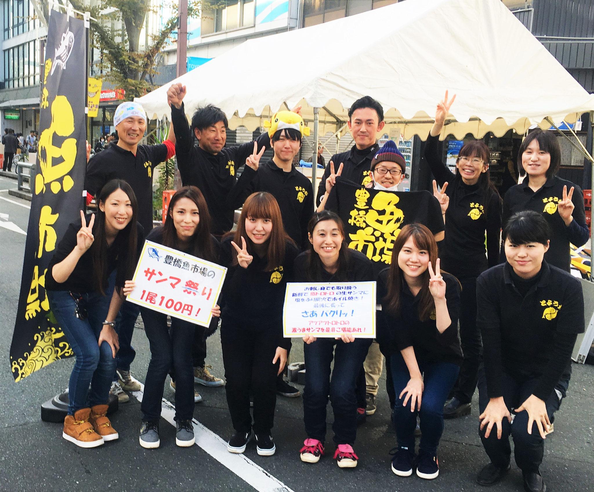 終了後、豊橋魚市場『サンマ祭り』のメンバーでパシャリ!!