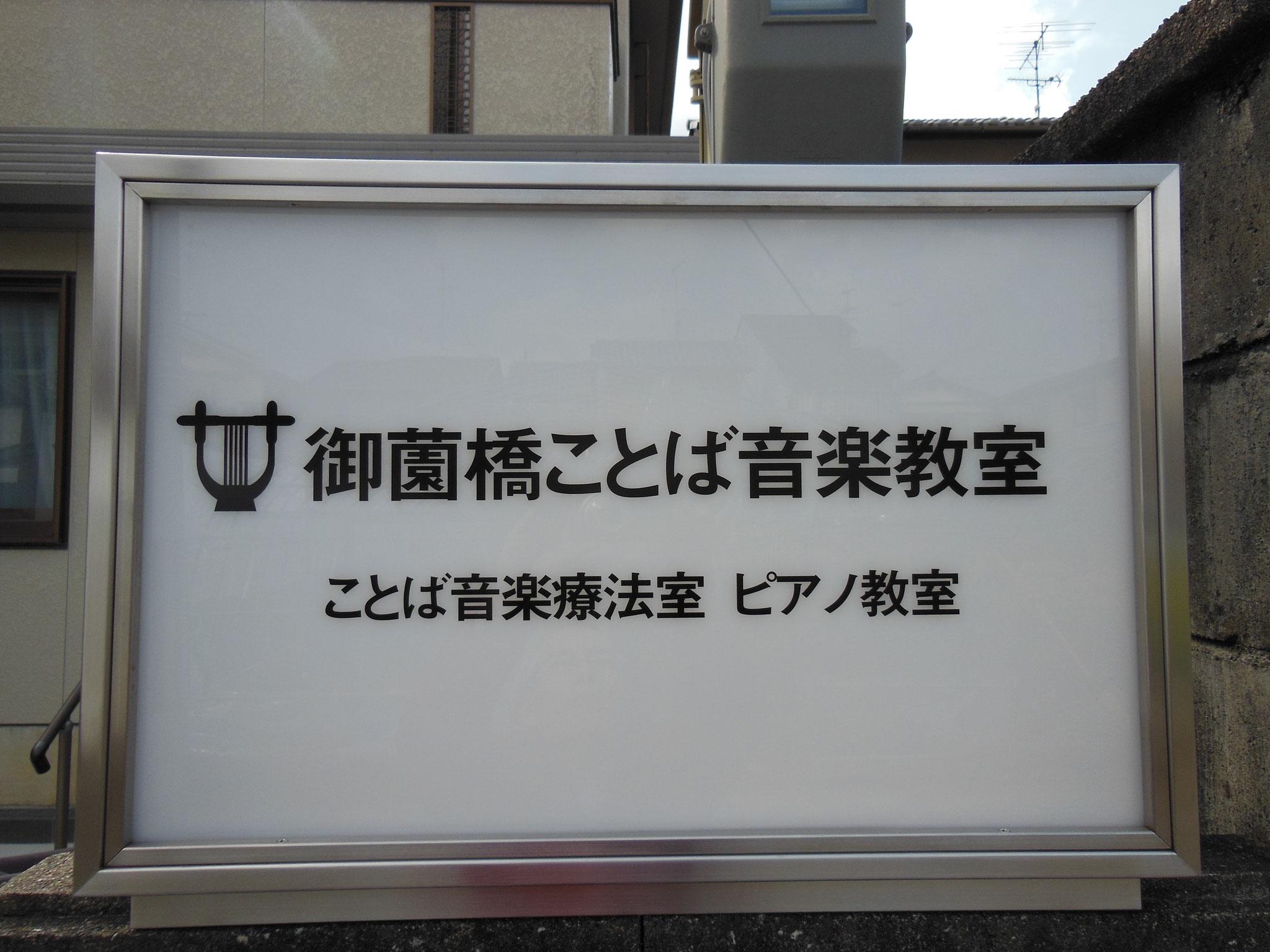 看板です。ロゴはハープのデザインです。