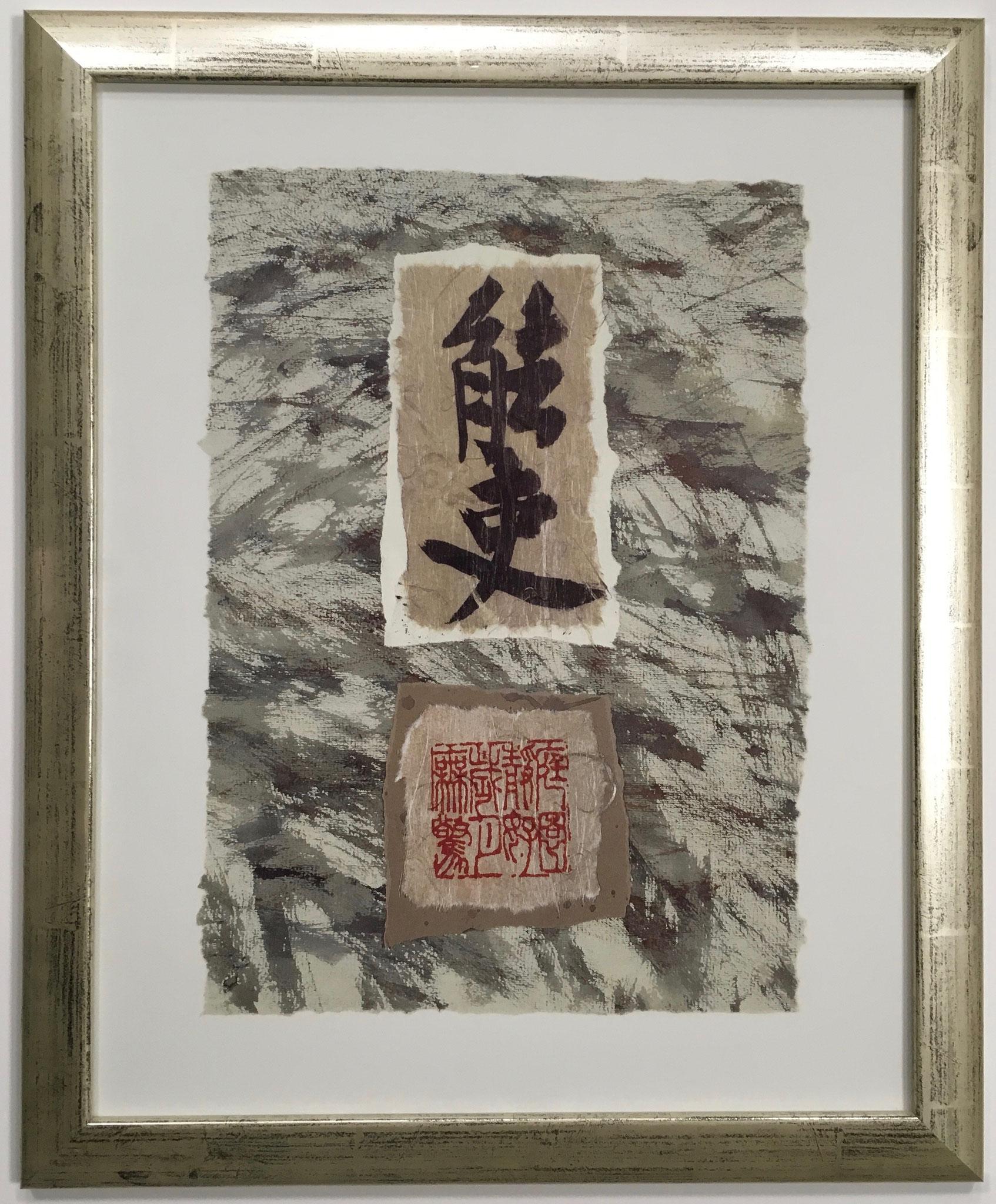 "Chen ""Stempel II"" Größe/Falzmaß: 40,0 x 50,0cm € 89,-"