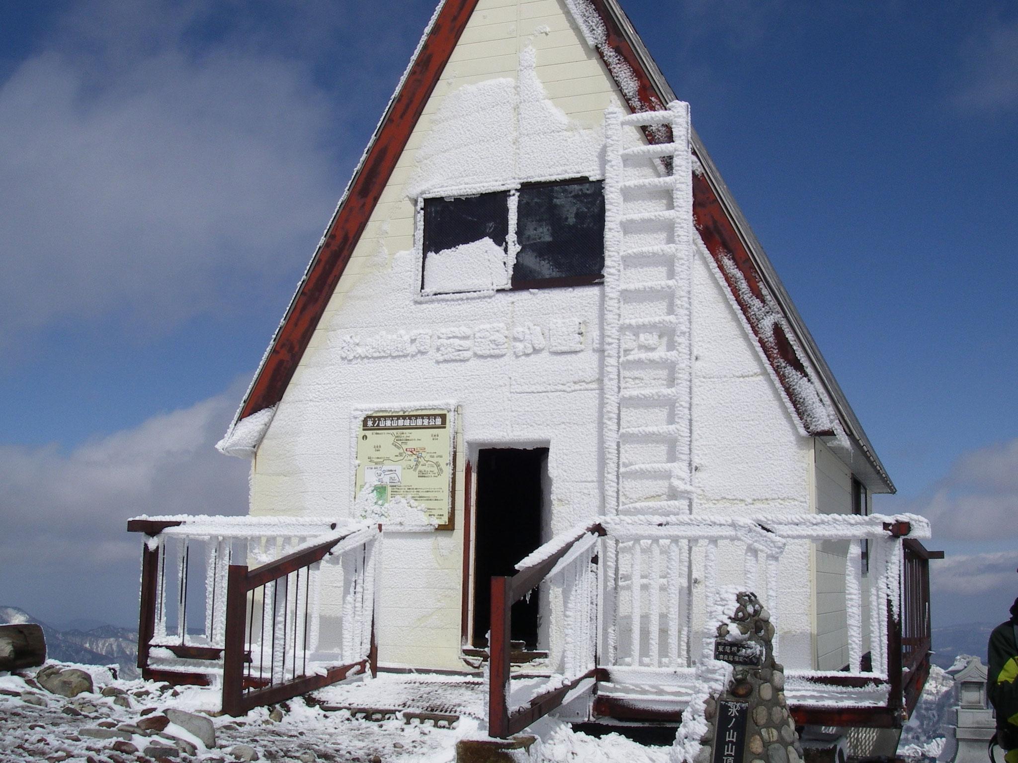氷ノ山  頂上小屋
