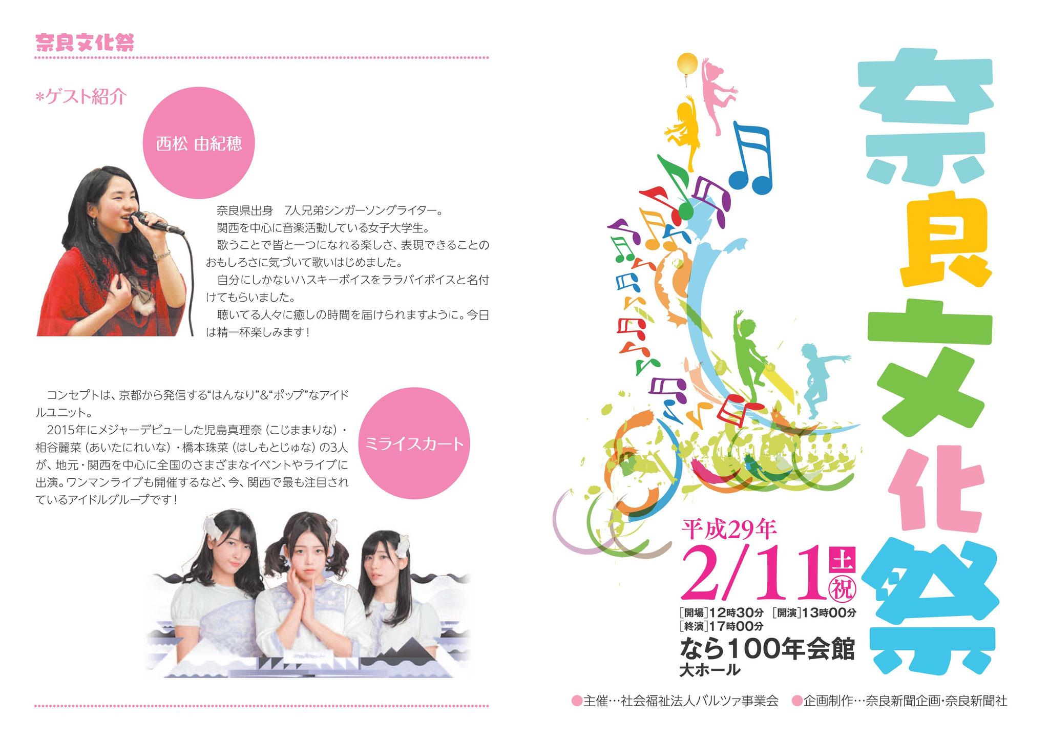 第1回奈良文化祭プログラム
