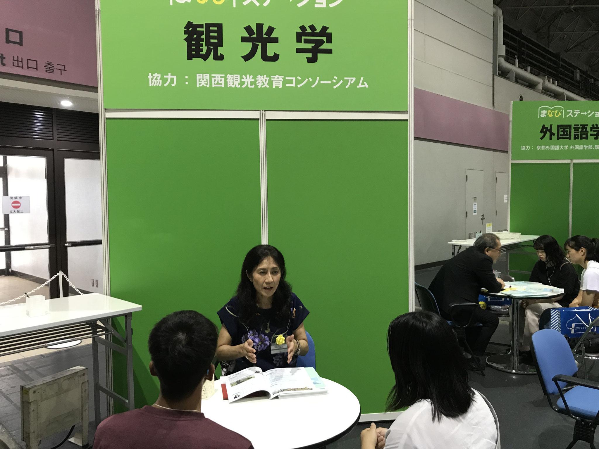 大阪成蹊短期大学 辻先生