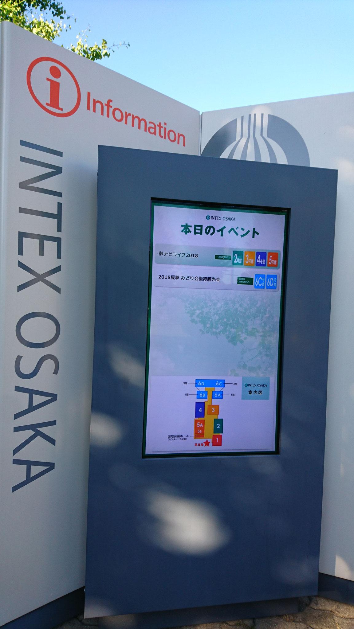 インテックス大阪 インフォメーション