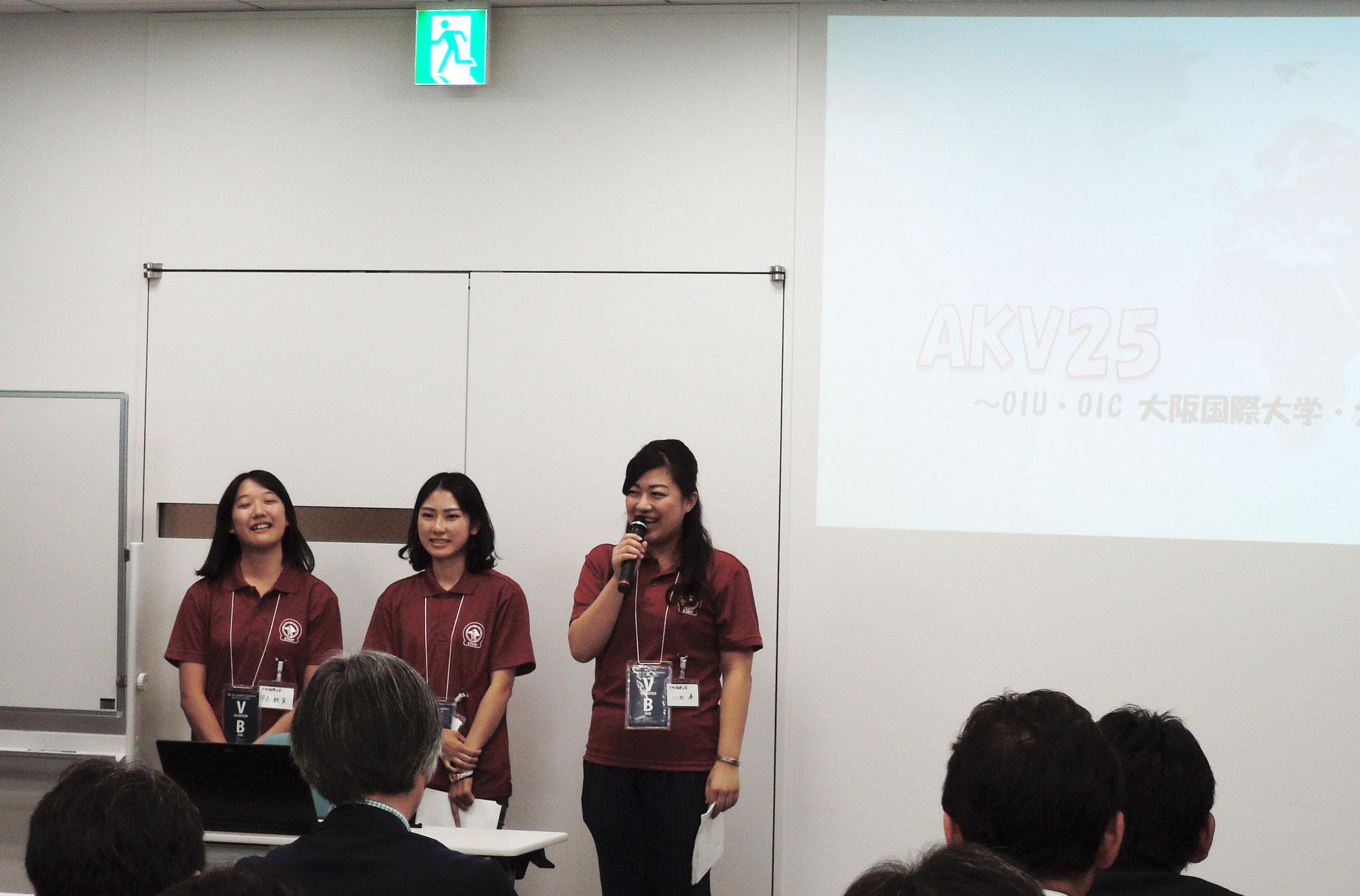 大阪国際大学・大阪国際短期大学短期大学部