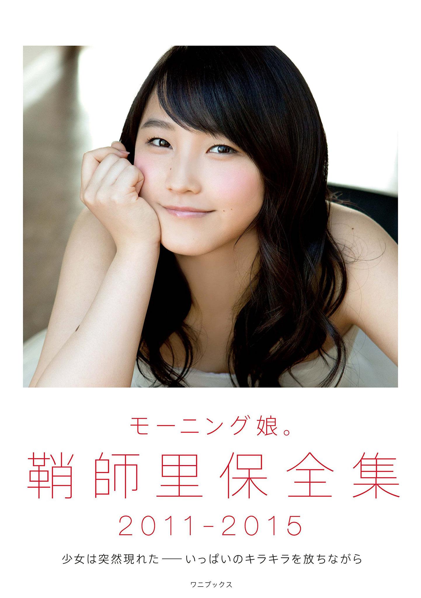 Morning Musume Sayashi Riho Zenshuu 2011-2015