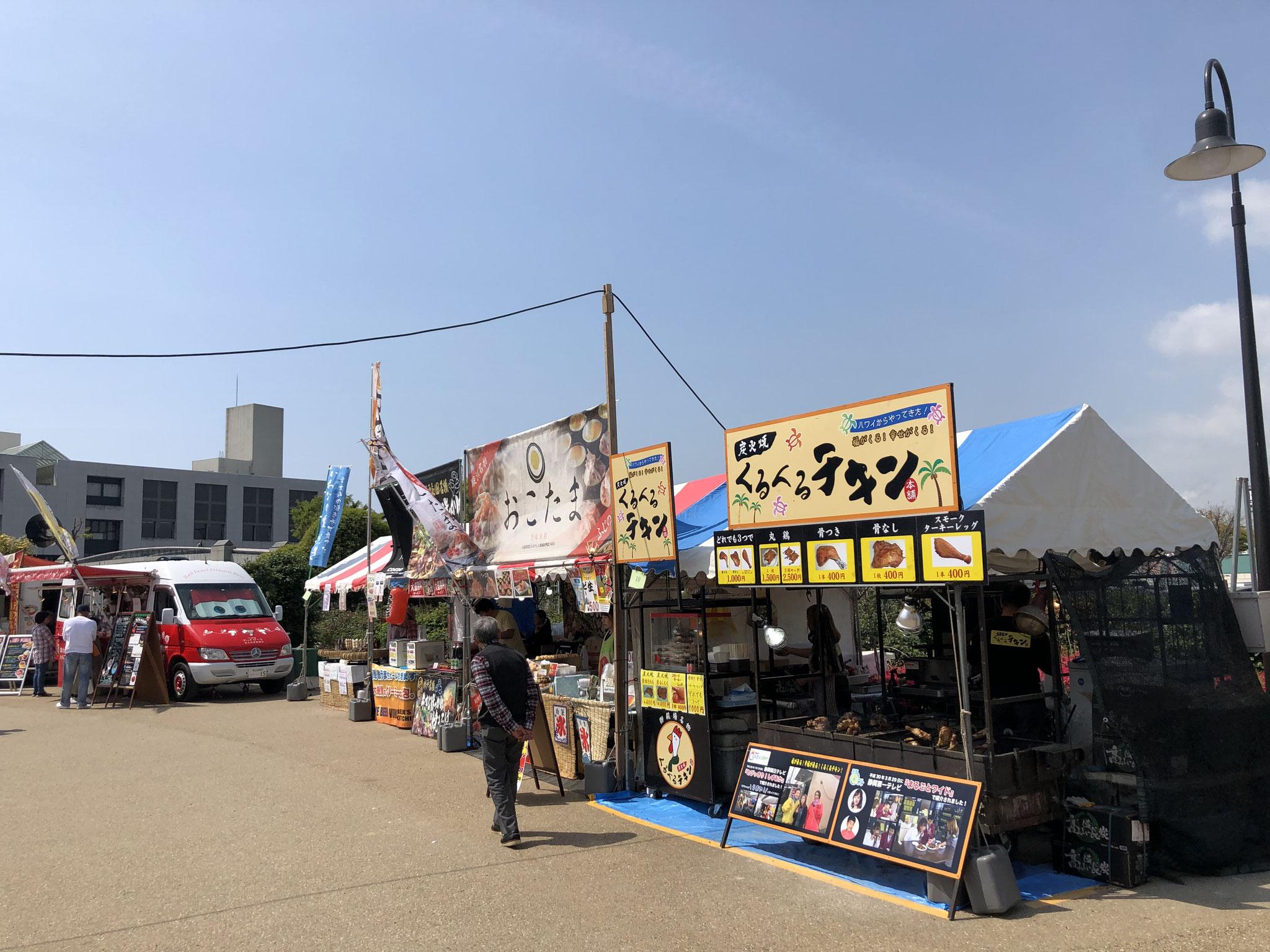富士市 飲食イベント