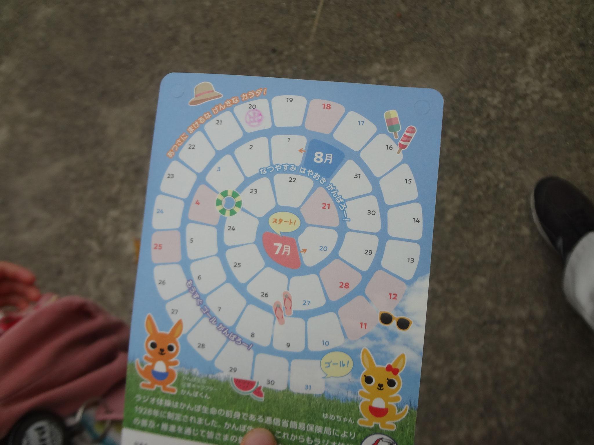 これが体操カード。毎日もらえますように!