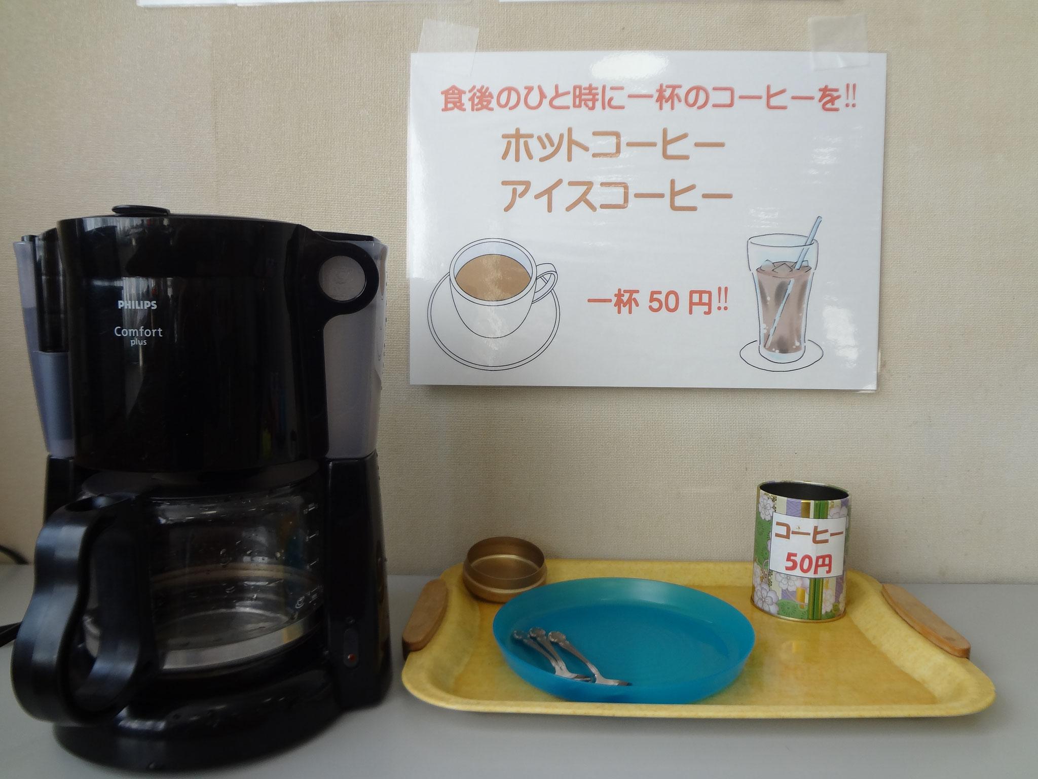 食後のコーヒーもアンケートから採用されました。