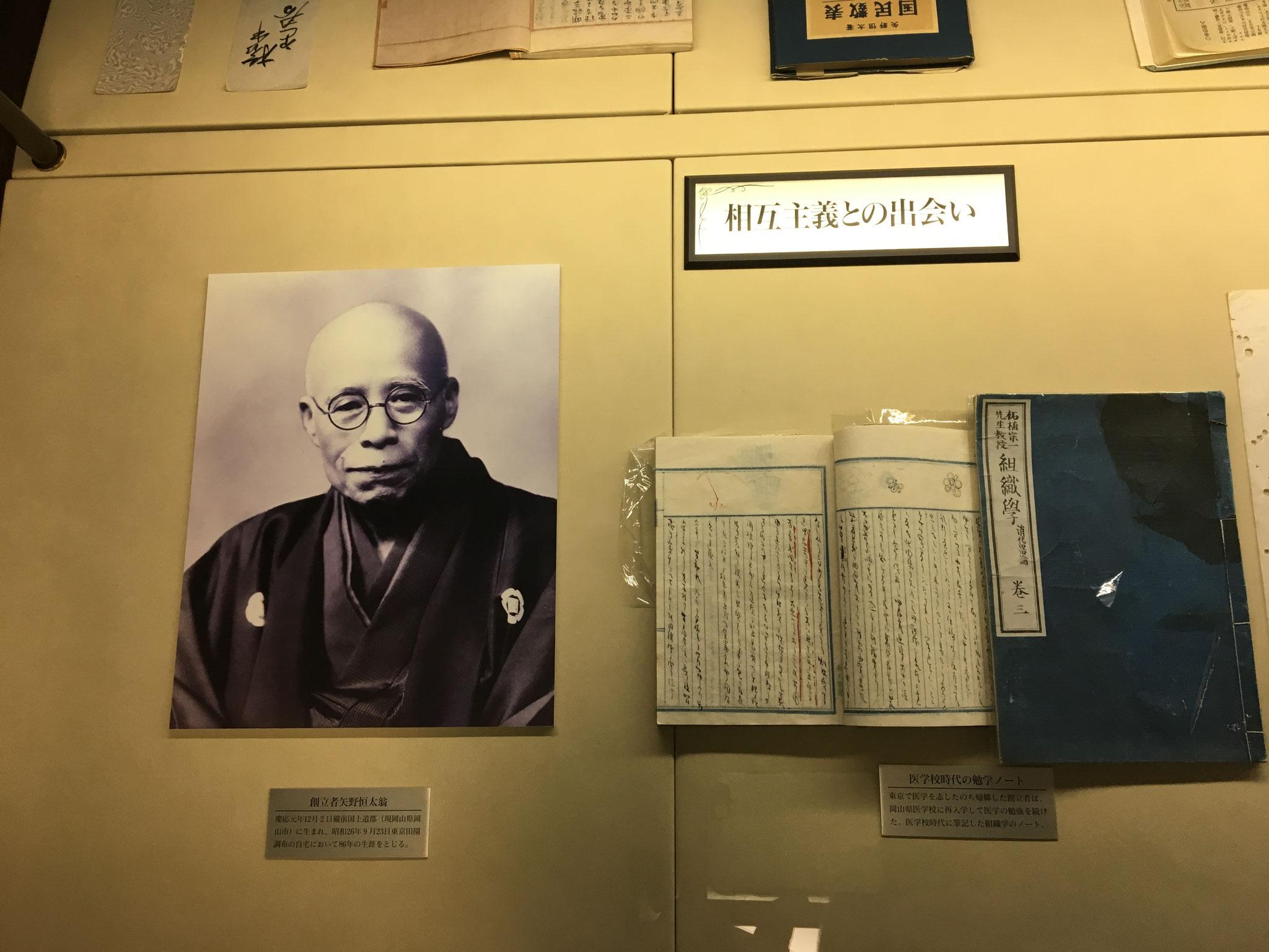 第一生命創設者 矢野恒太氏 資料館より