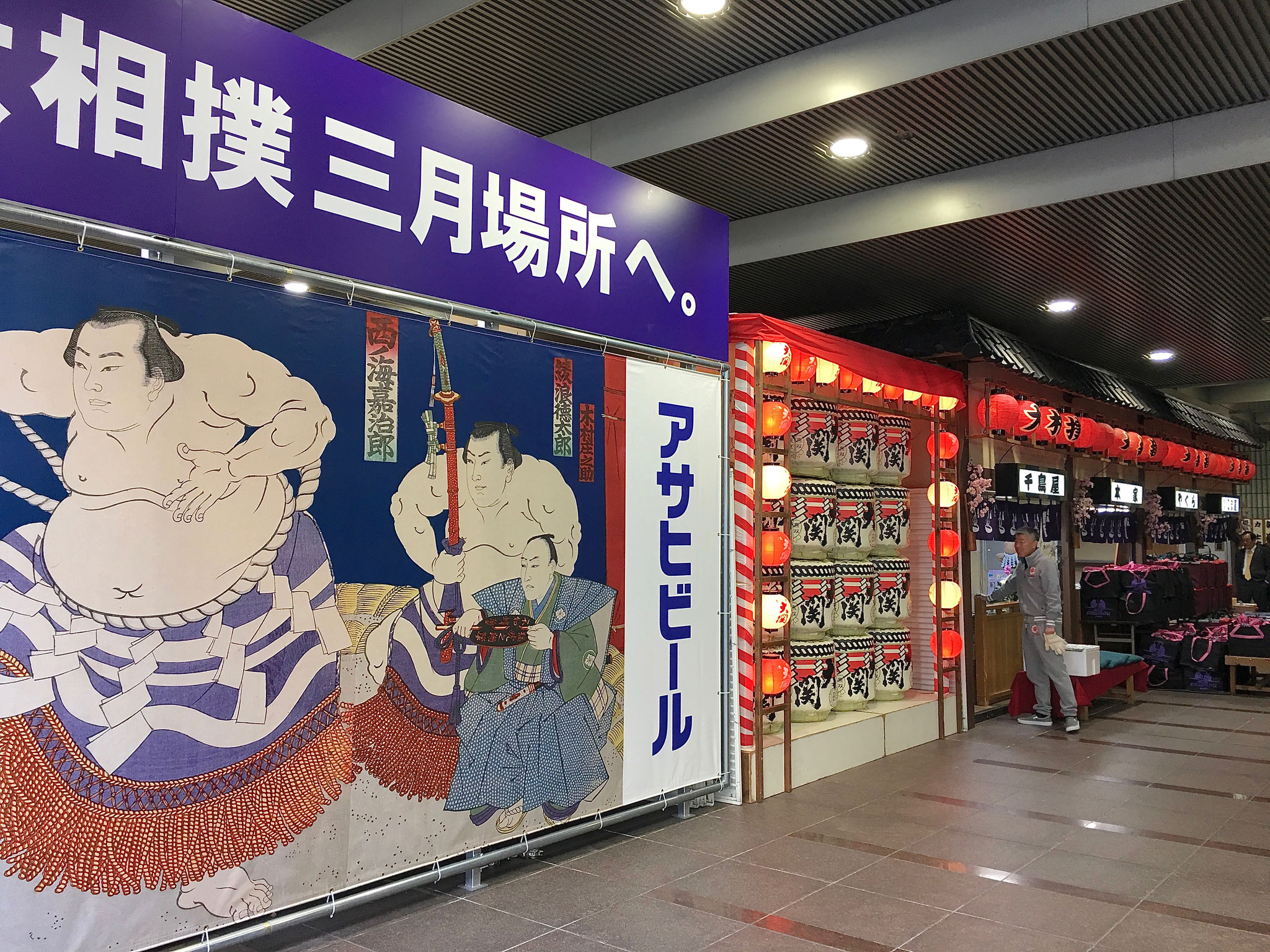 Entrance to the sumo tournament.