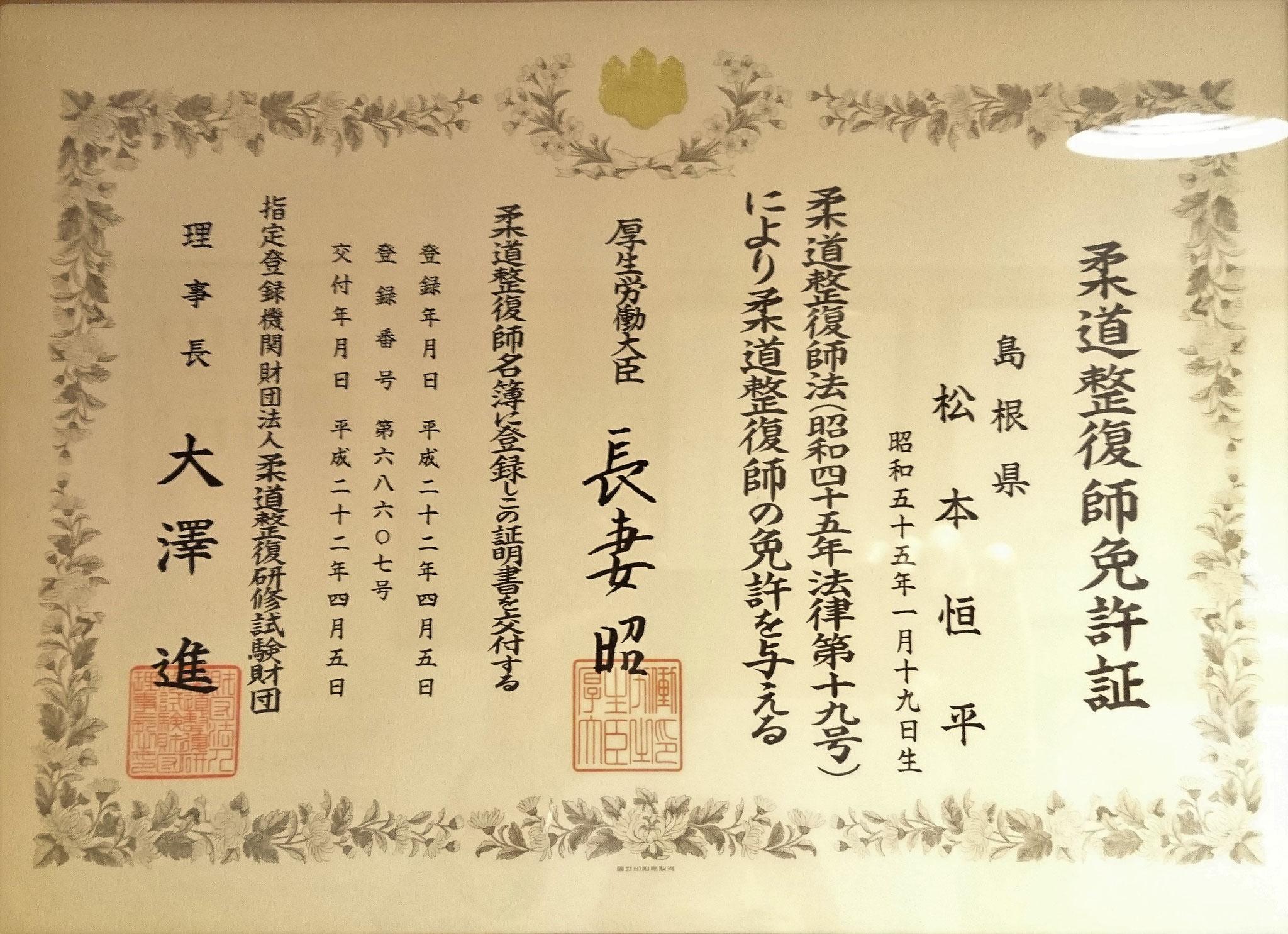柔道整復師(国家資格)