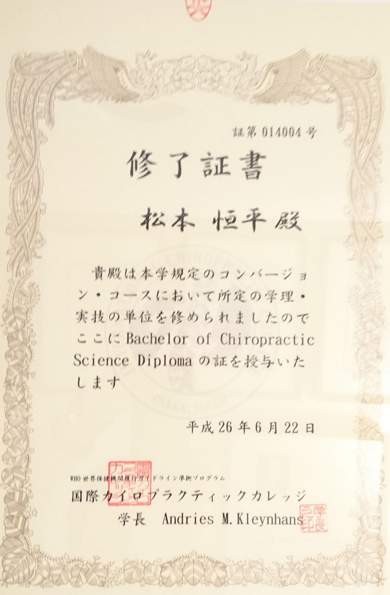 国際基準準拠プログラム・カイロプラクティック理学士B.csc資格