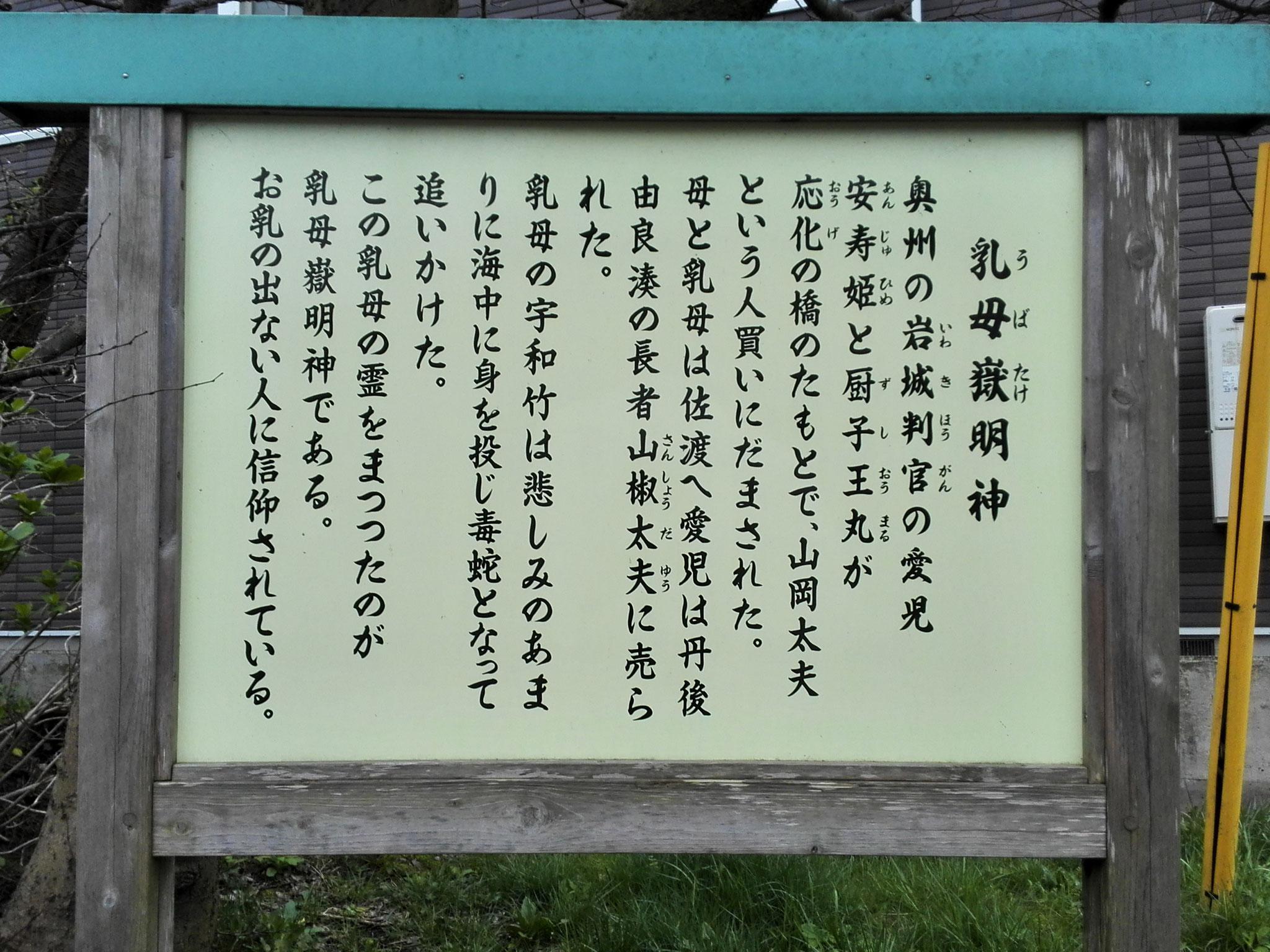居多神社、北参道入口、乳母嶽明神案内板。