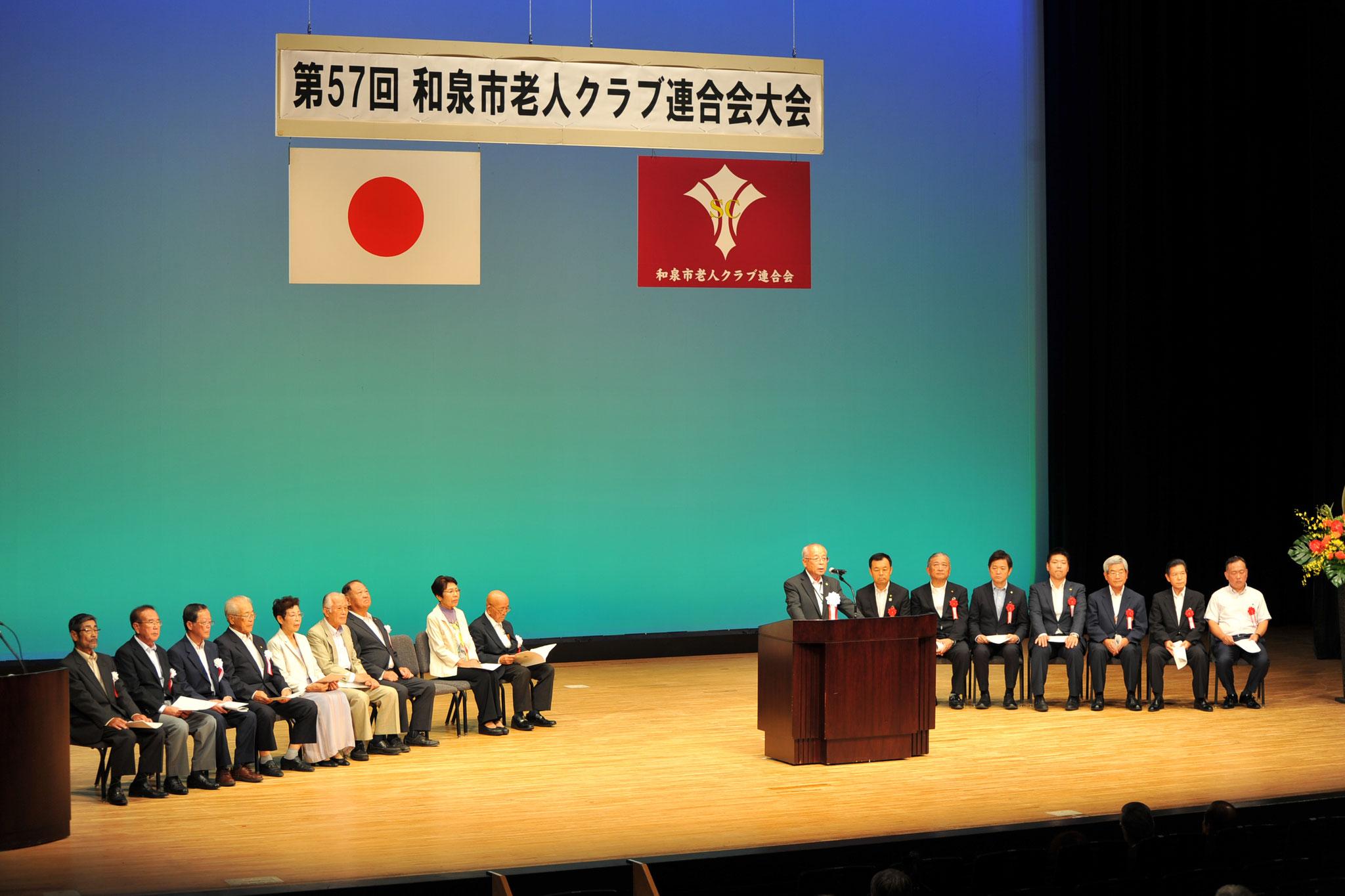 令和元年第57回和泉市老人クラブ連合会大会