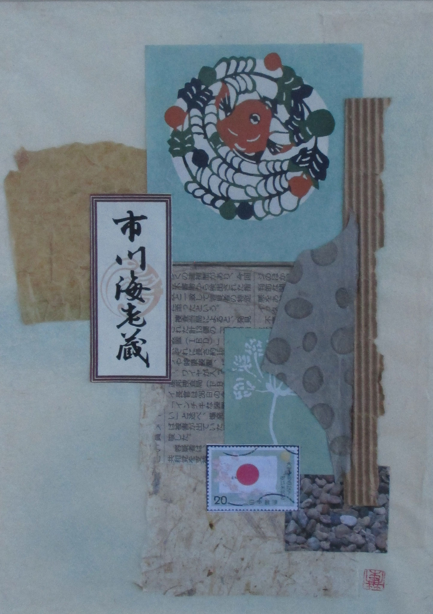 Meditative 瞑想的 Meisō-teki Collage, Washi paper, 12 x 16 matted