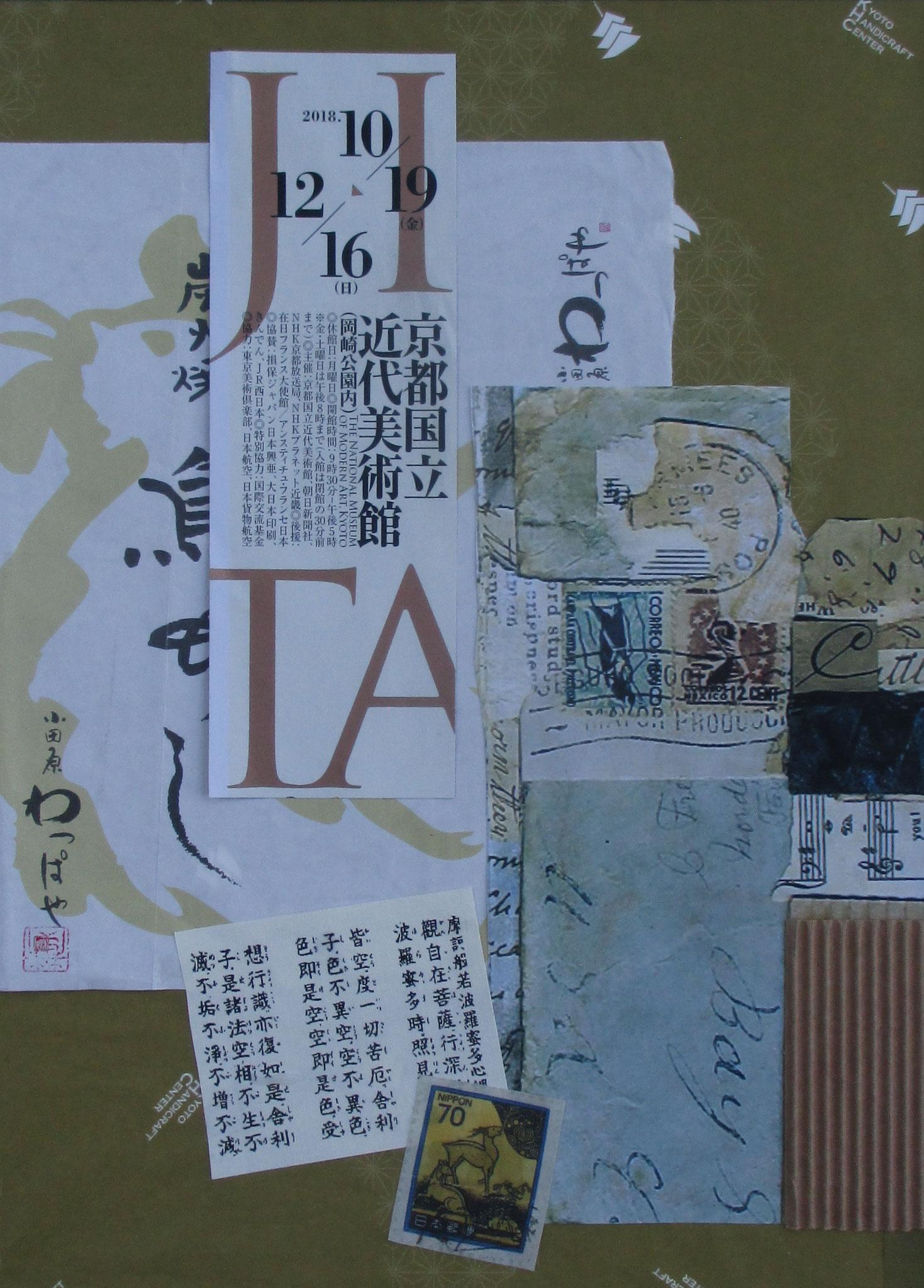 Reflection 反射 Hansha Collage, Ink, 12 x 16 matted, 2018