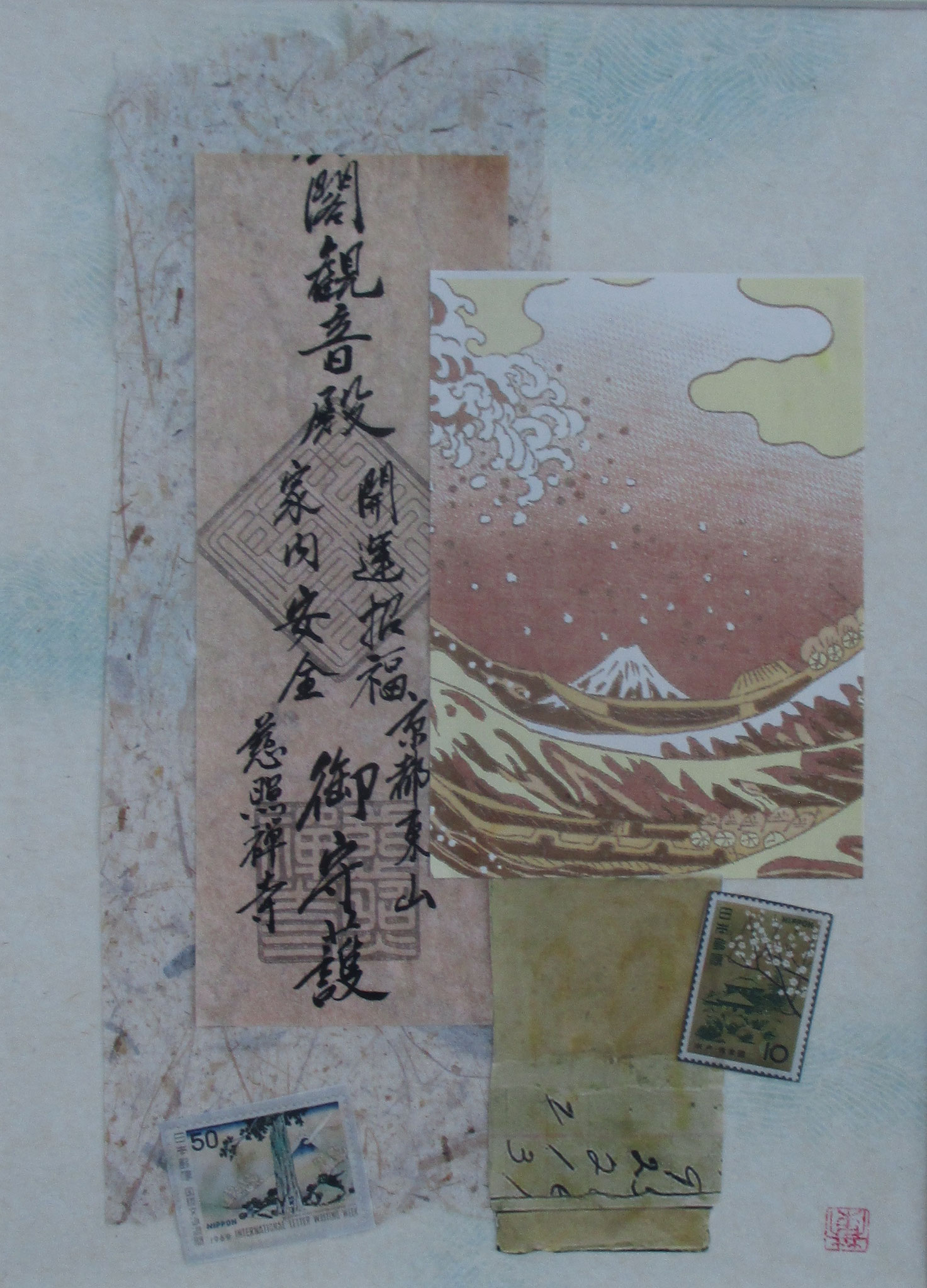 Mindfulness 心配 Shinpai Collage, Washi Paper, ink 12 x 16 matted