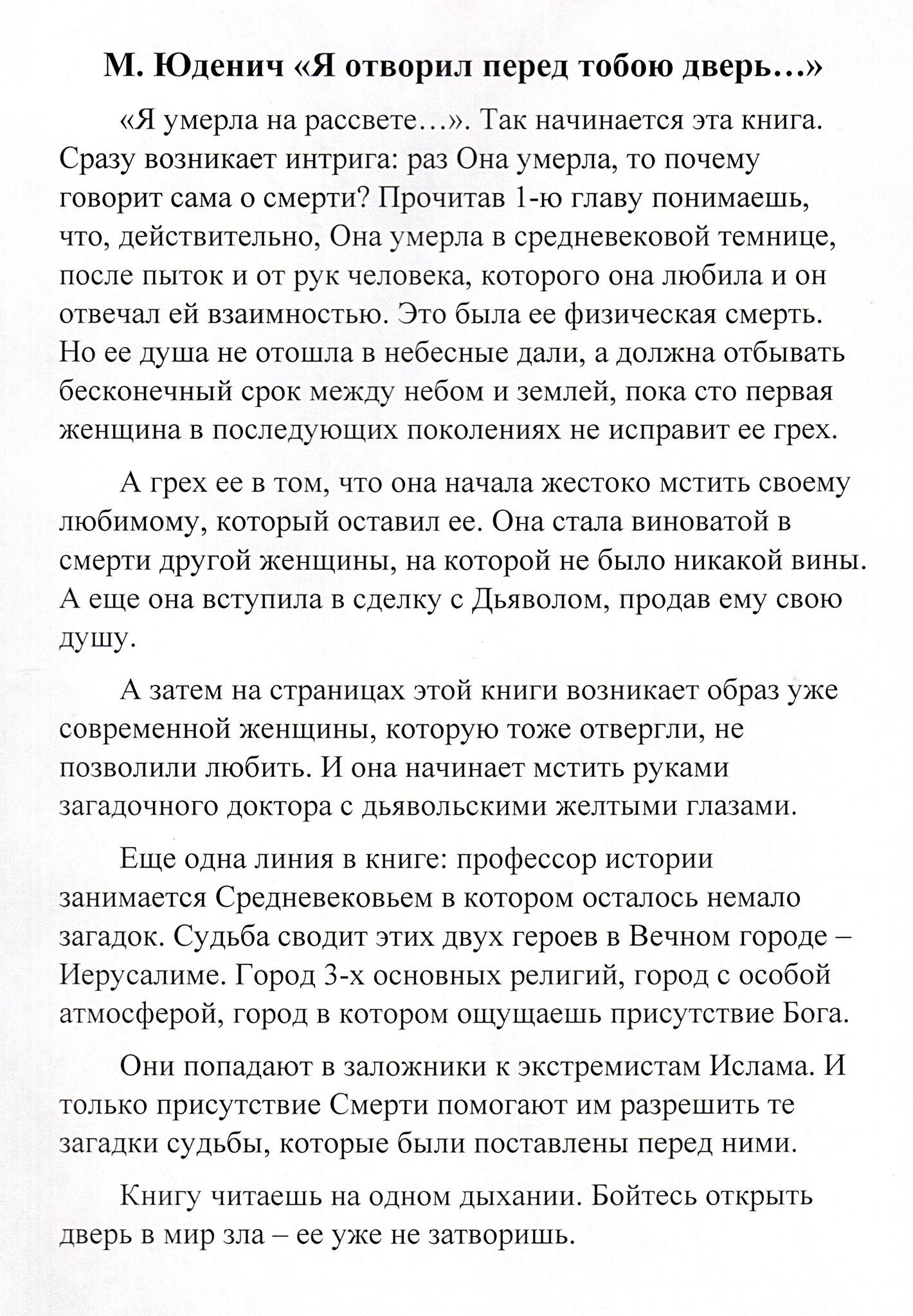 Заведующая библиотекой Разумовская Е.М.