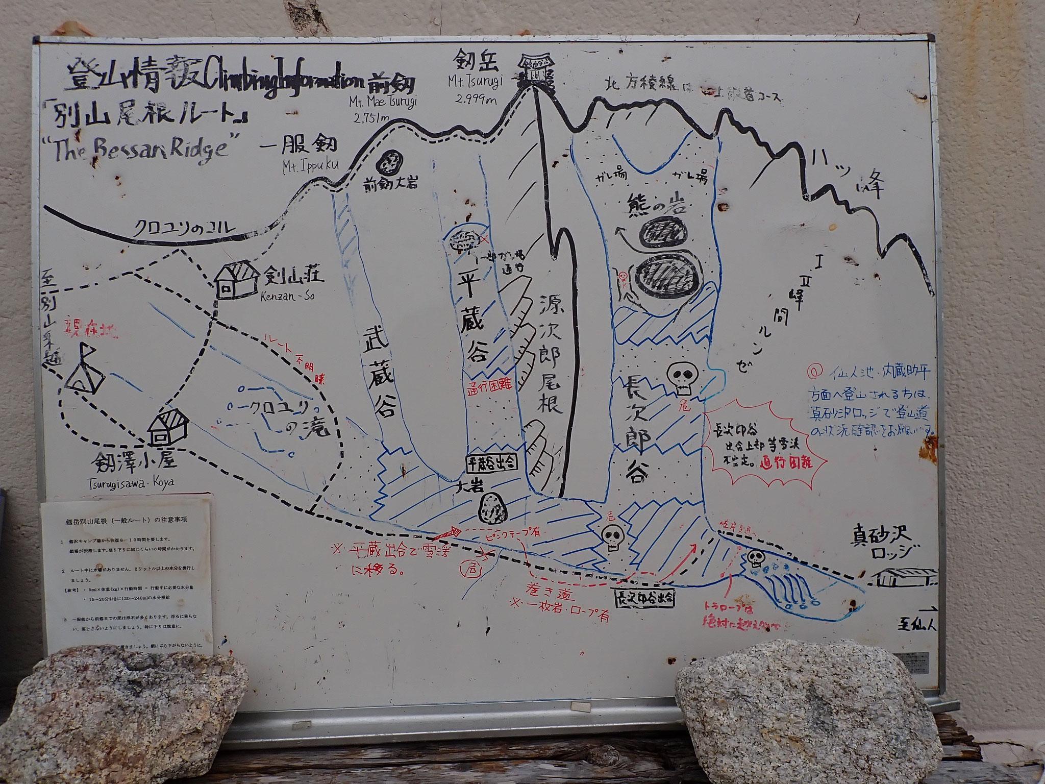 9/24 16:05 剣沢キャンプ場
