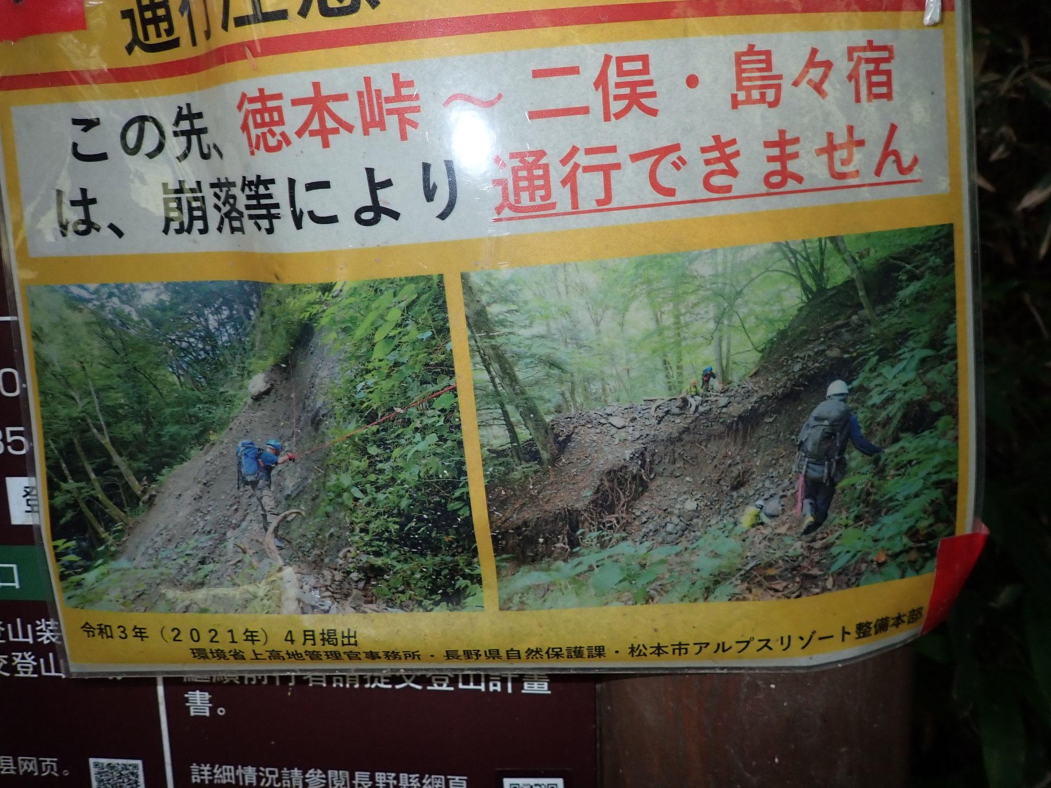 島々から徳本峠は4月頃から通行止め