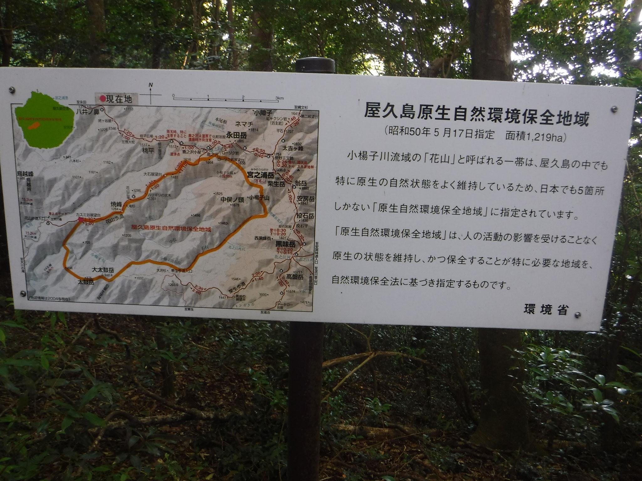 原生自然環境保全地域の説明