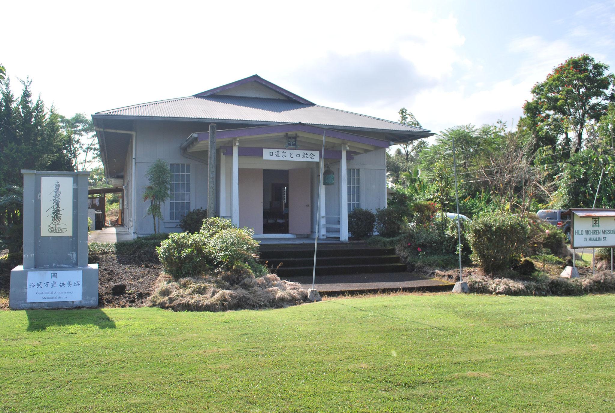 主任として配属される前のヒロ教会 本堂正面