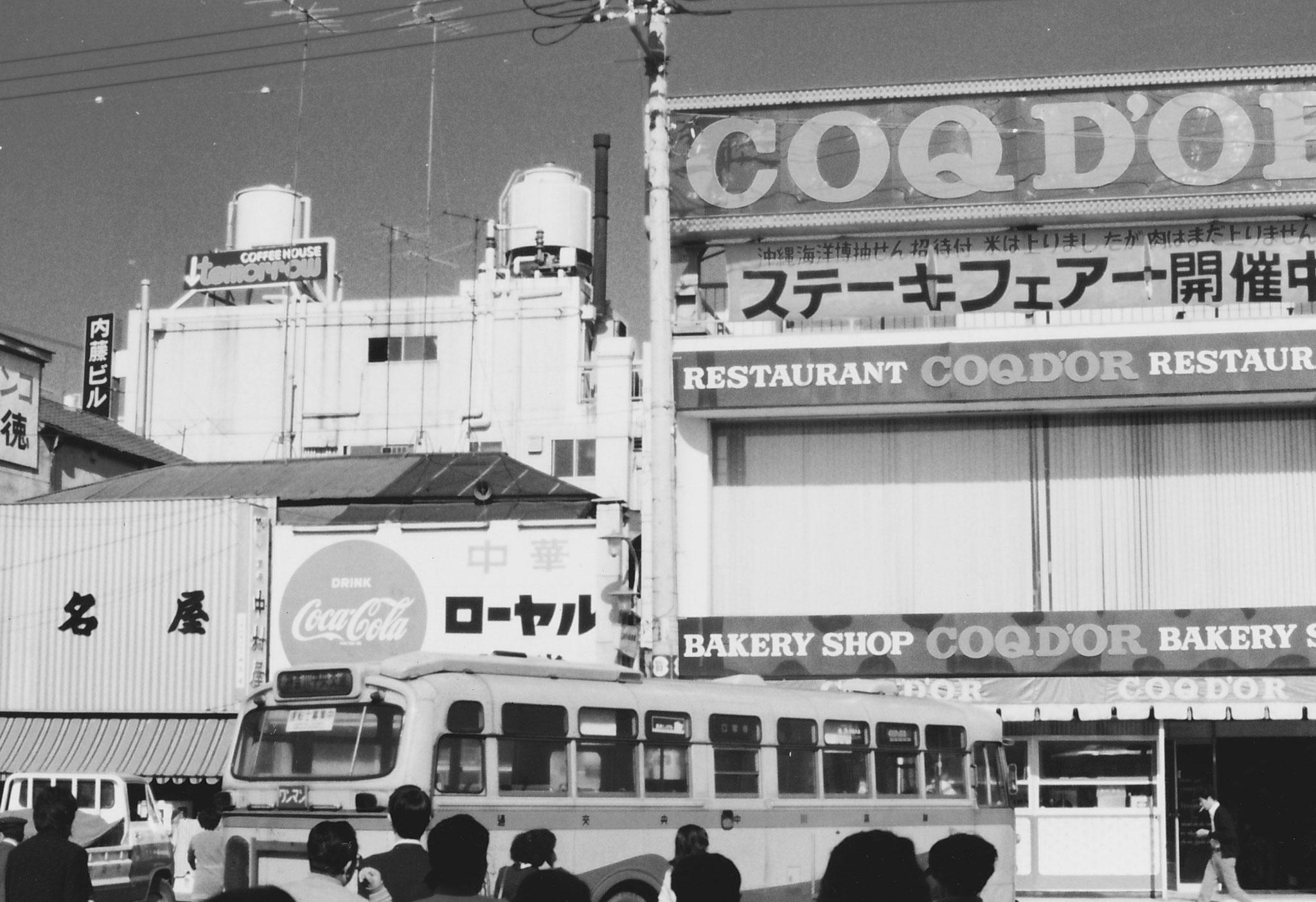 1972年創業時の内藤ビル